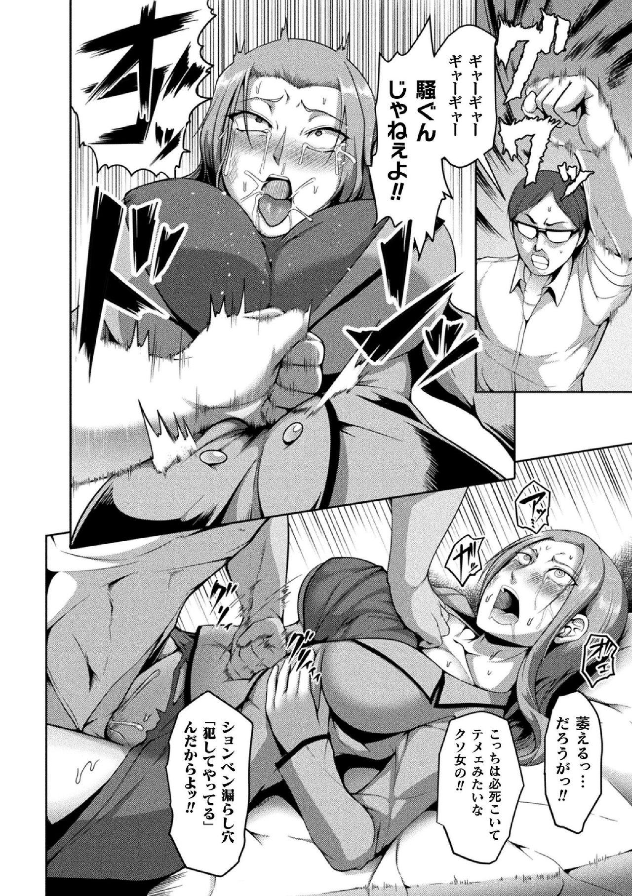 2D Comic Magazine Namaiki Onna ni HaraPun Seisai! Vol. 2 61