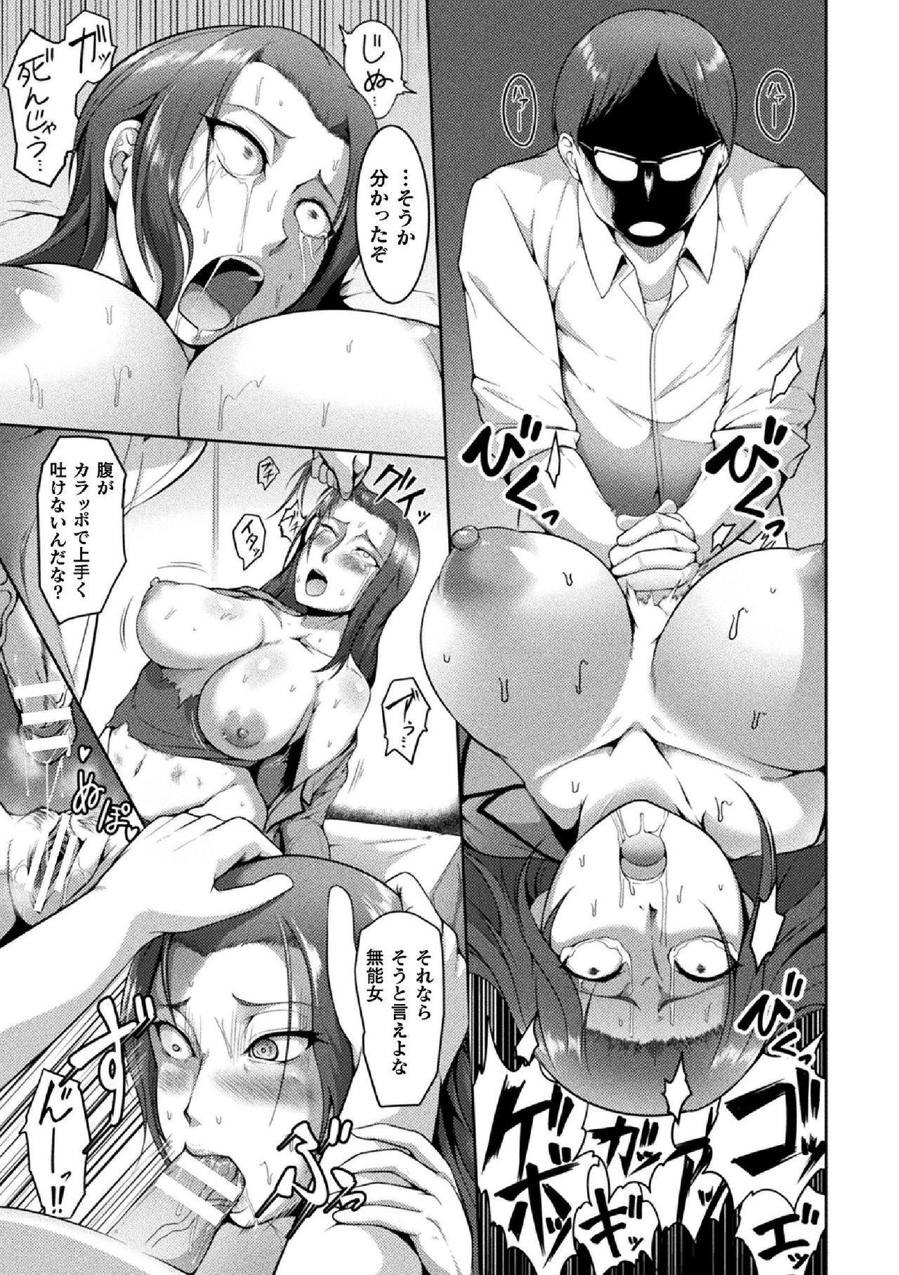 2D Comic Magazine Namaiki Onna ni HaraPun Seisai! Vol. 2 64