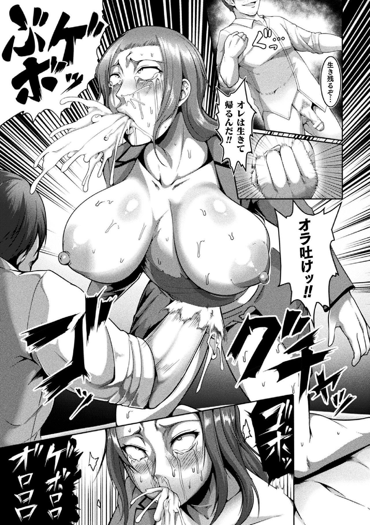 2D Comic Magazine Namaiki Onna ni HaraPun Seisai! Vol. 2 66