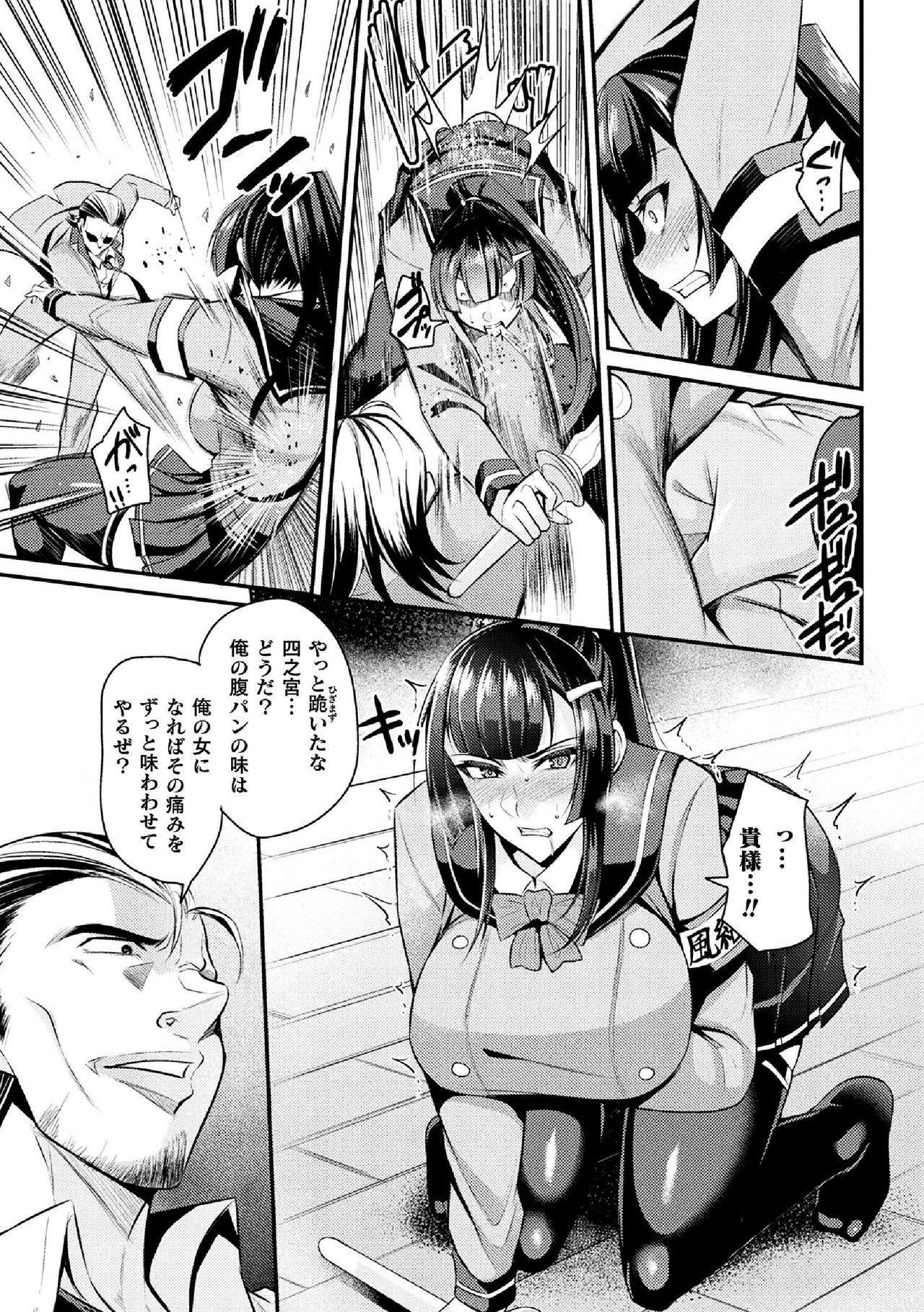 2D Comic Magazine Namaiki Onna ni HaraPun Seisai! Vol. 2 6