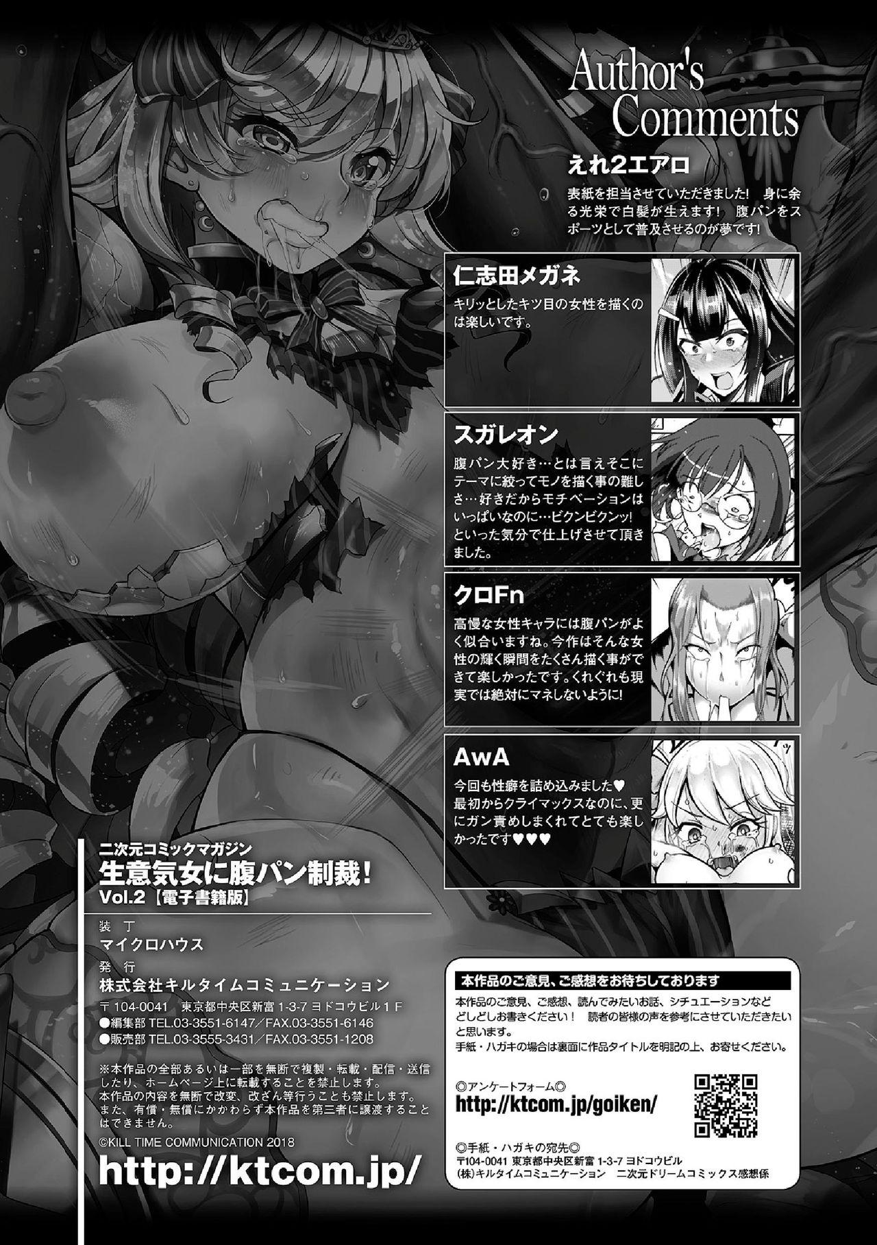 2D Comic Magazine Namaiki Onna ni HaraPun Seisai! Vol. 2 82
