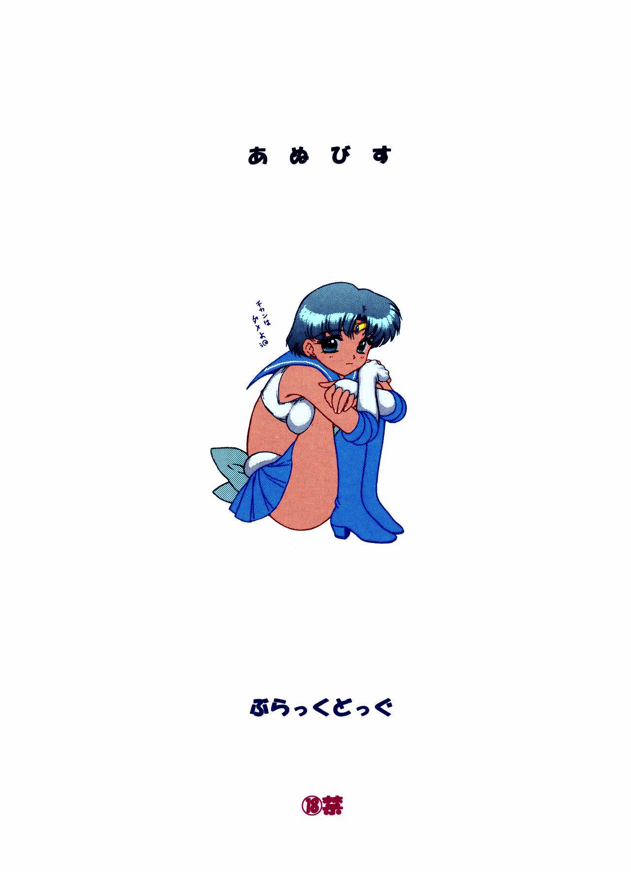 Anubis 17