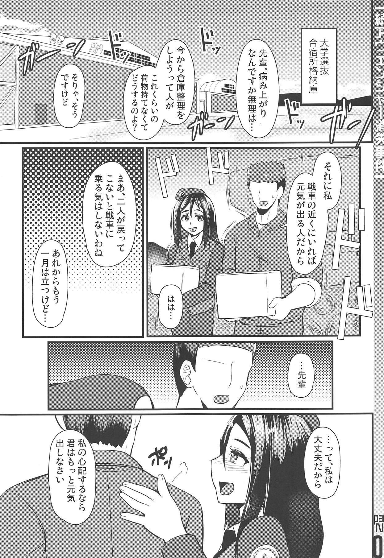 (Panzer Vor! 18) [Trample Rigger (Yequo)] Zoku [Me-gata] Avenger Shoushitsu Jiken (Girls und Panzer) 1
