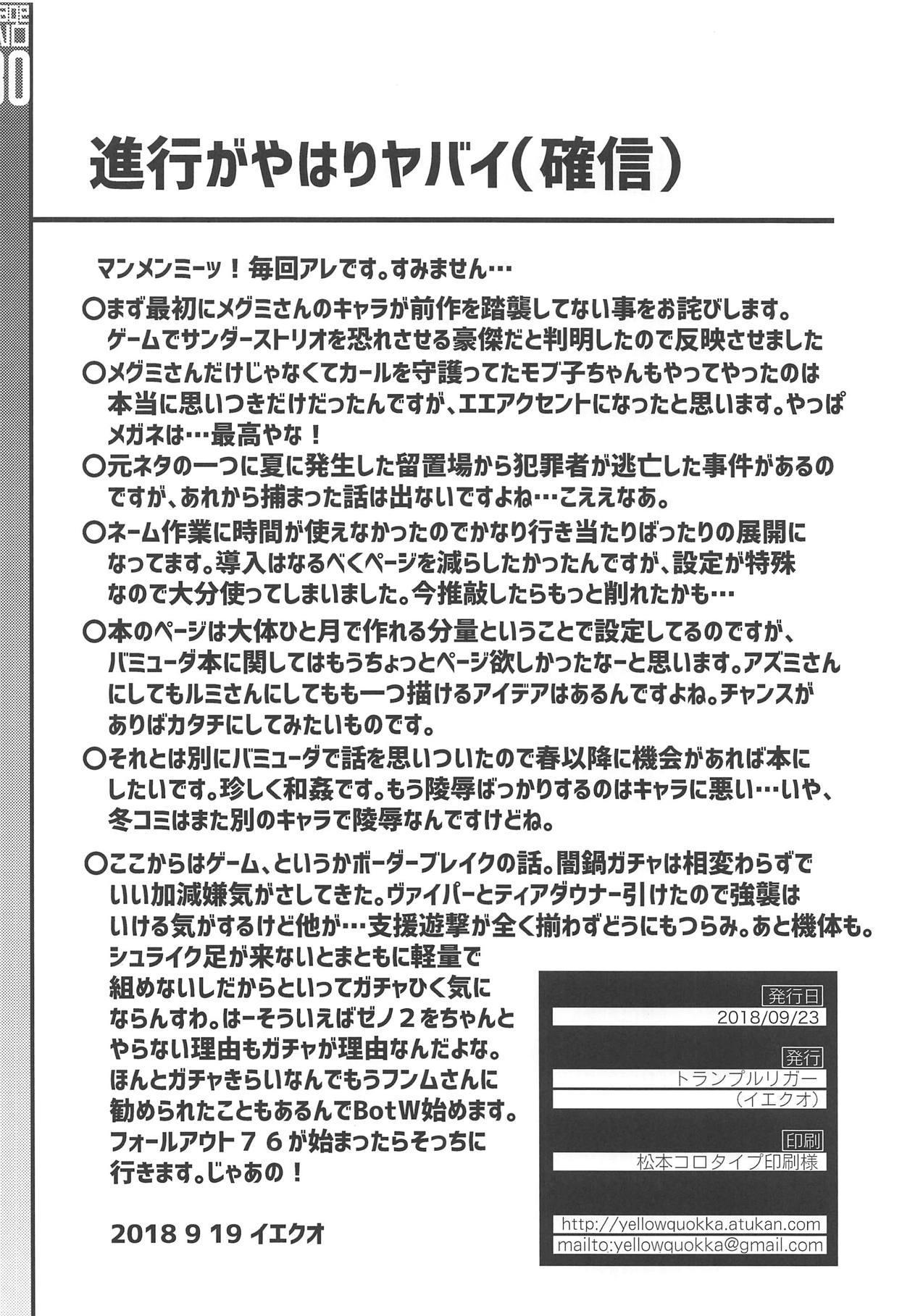 (Panzer Vor! 18) [Trample Rigger (Yequo)] Zoku [Me-gata] Avenger Shoushitsu Jiken (Girls und Panzer) 28