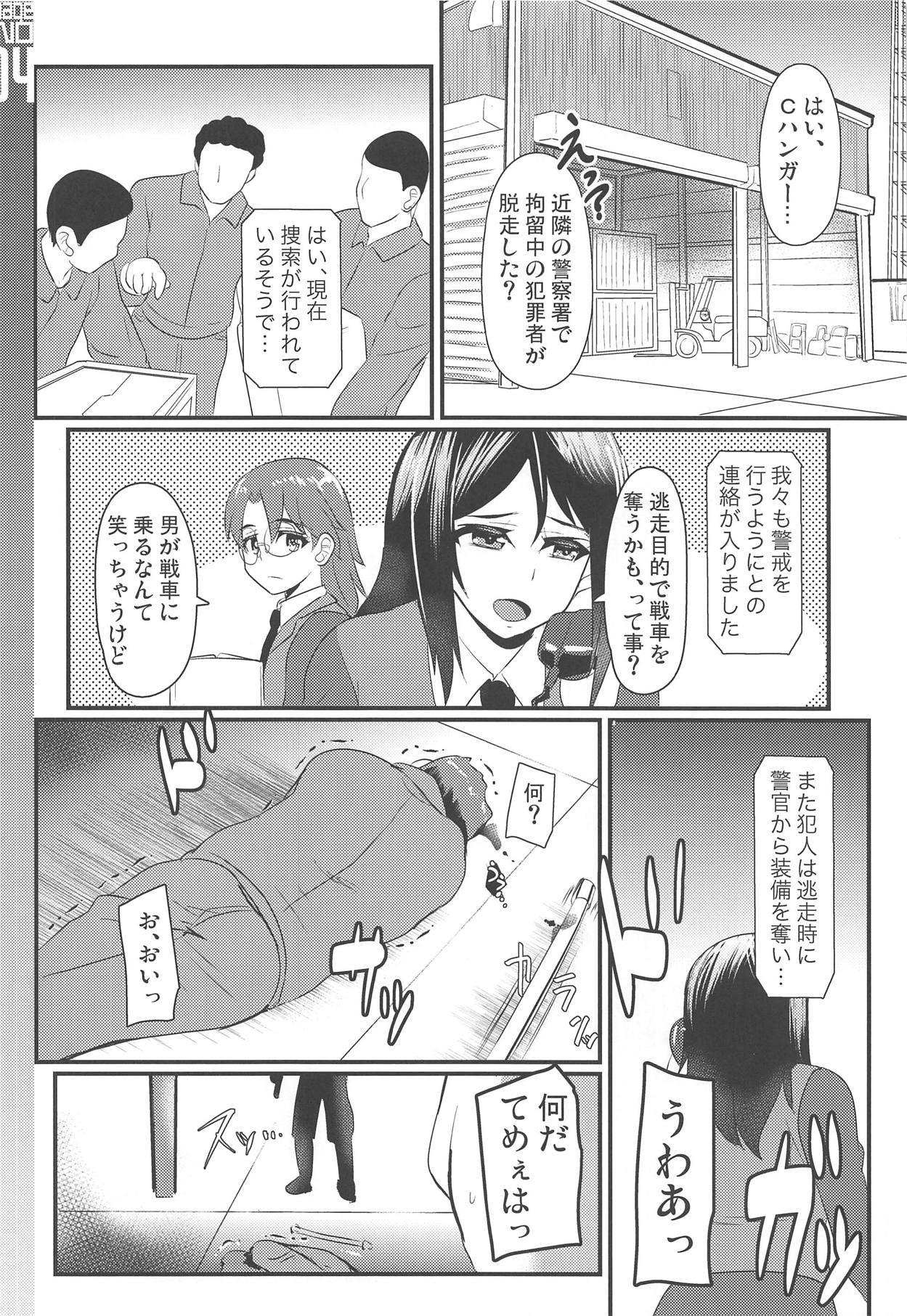(Panzer Vor! 18) [Trample Rigger (Yequo)] Zoku [Me-gata] Avenger Shoushitsu Jiken (Girls und Panzer) 2
