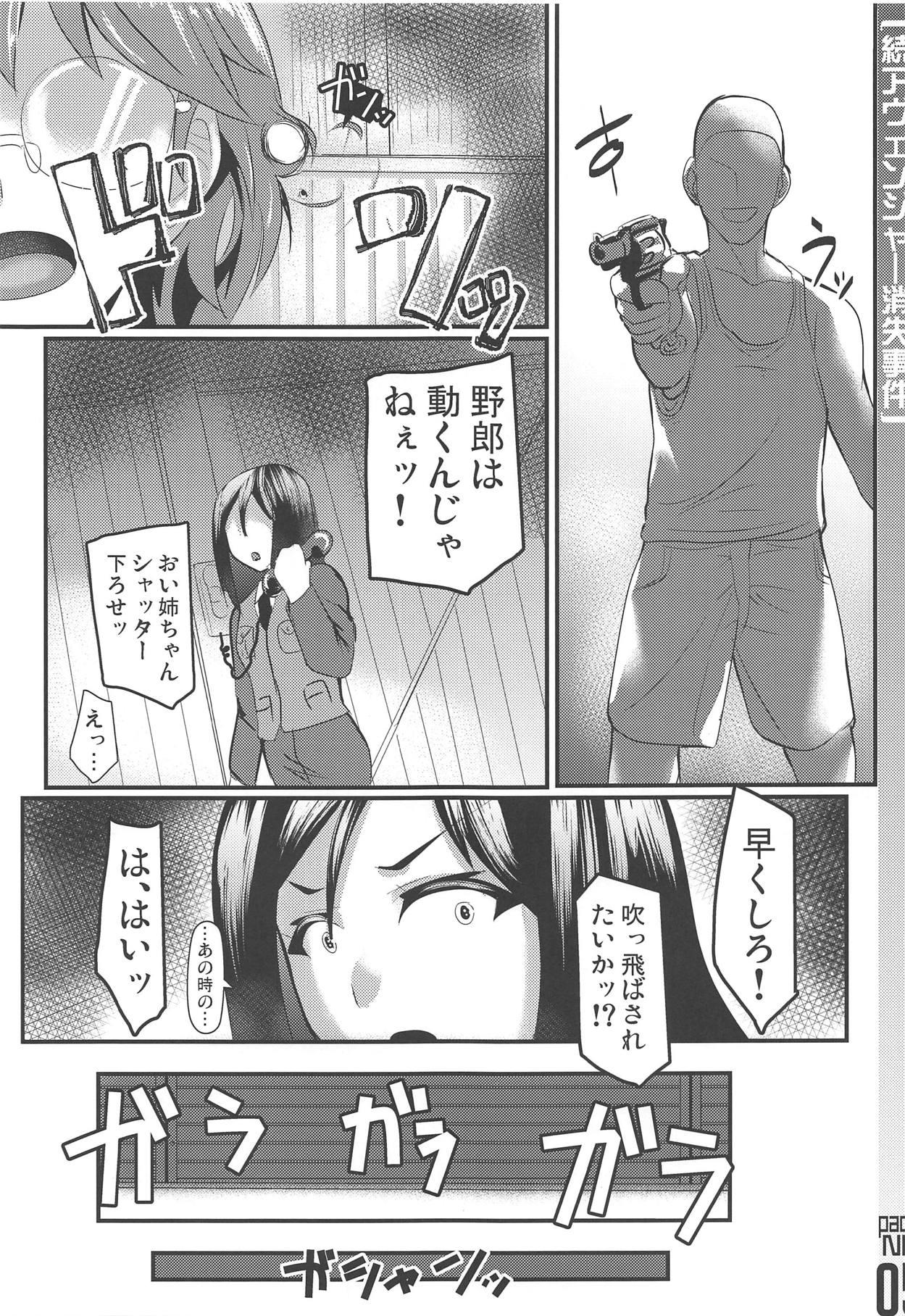 (Panzer Vor! 18) [Trample Rigger (Yequo)] Zoku [Me-gata] Avenger Shoushitsu Jiken (Girls und Panzer) 3