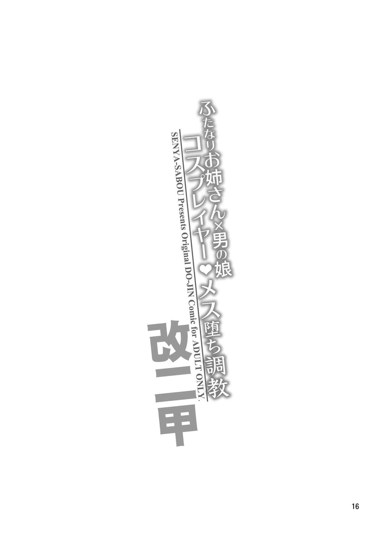 Futanari Onee-san x Otokonoko Cosplayer Mesu Ochi Choukyou Kainikou 15