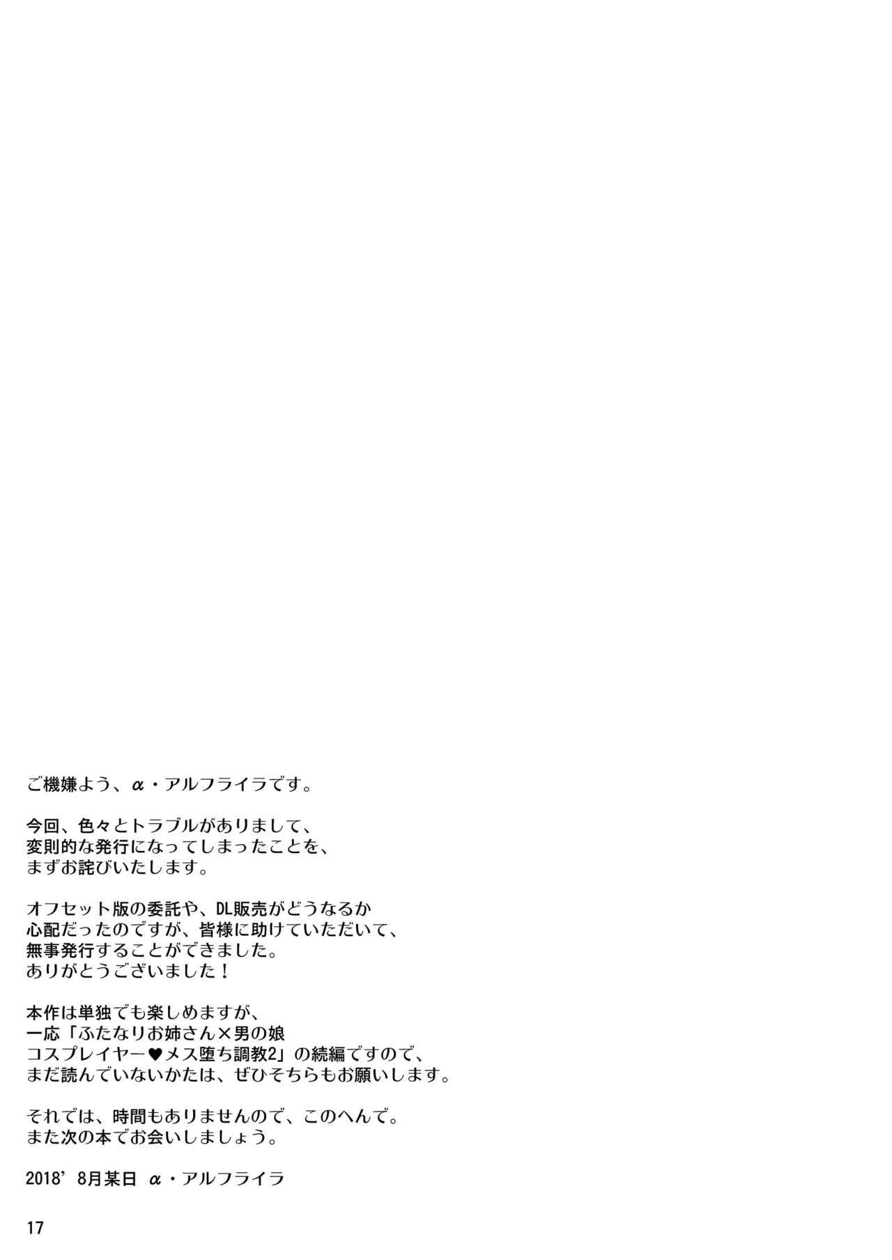 Futanari Onee-san x Otokonoko Cosplayer Mesu Ochi Choukyou Kainikou 16
