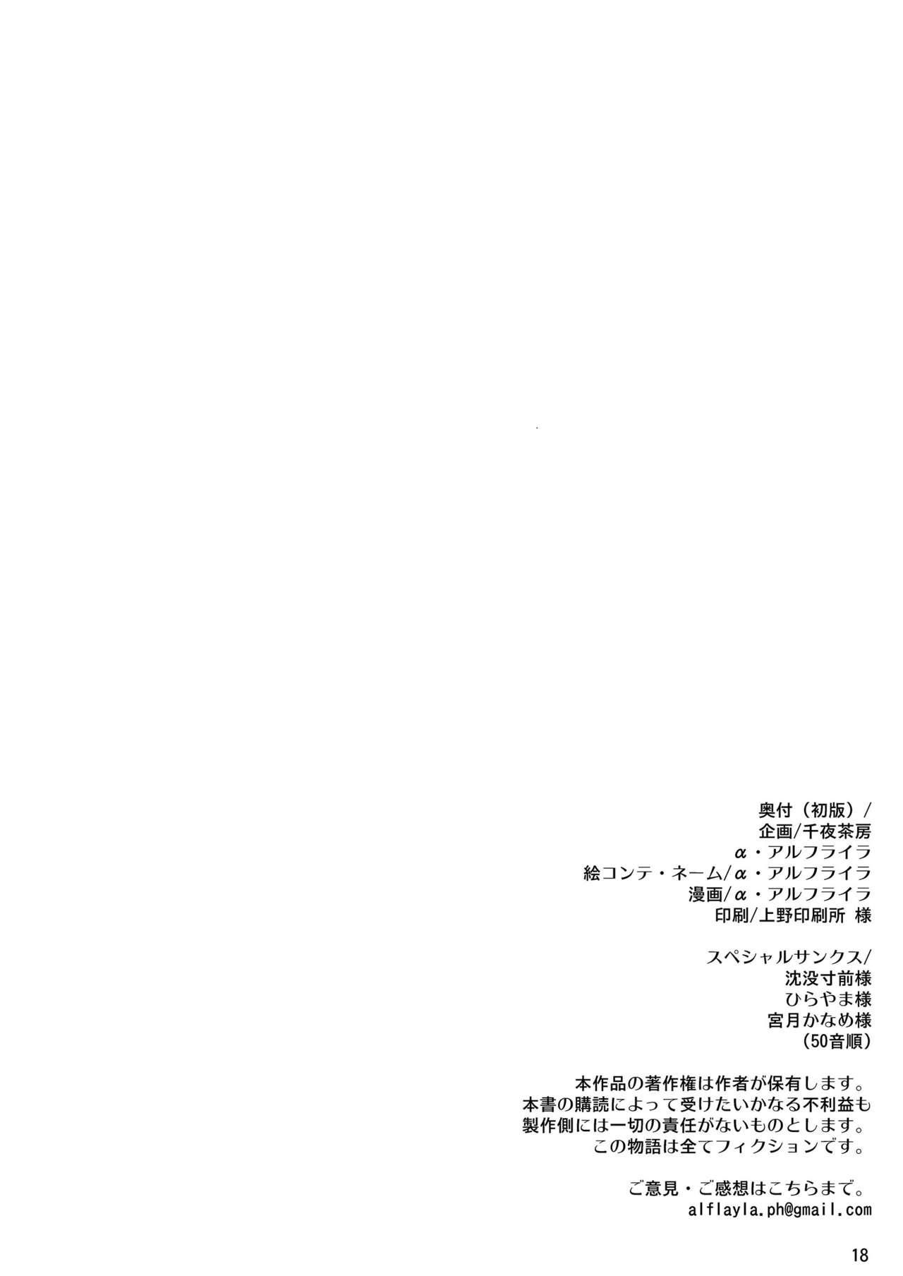 Futanari Onee-san x Otokonoko Cosplayer Mesu Ochi Choukyou Kainikou 17