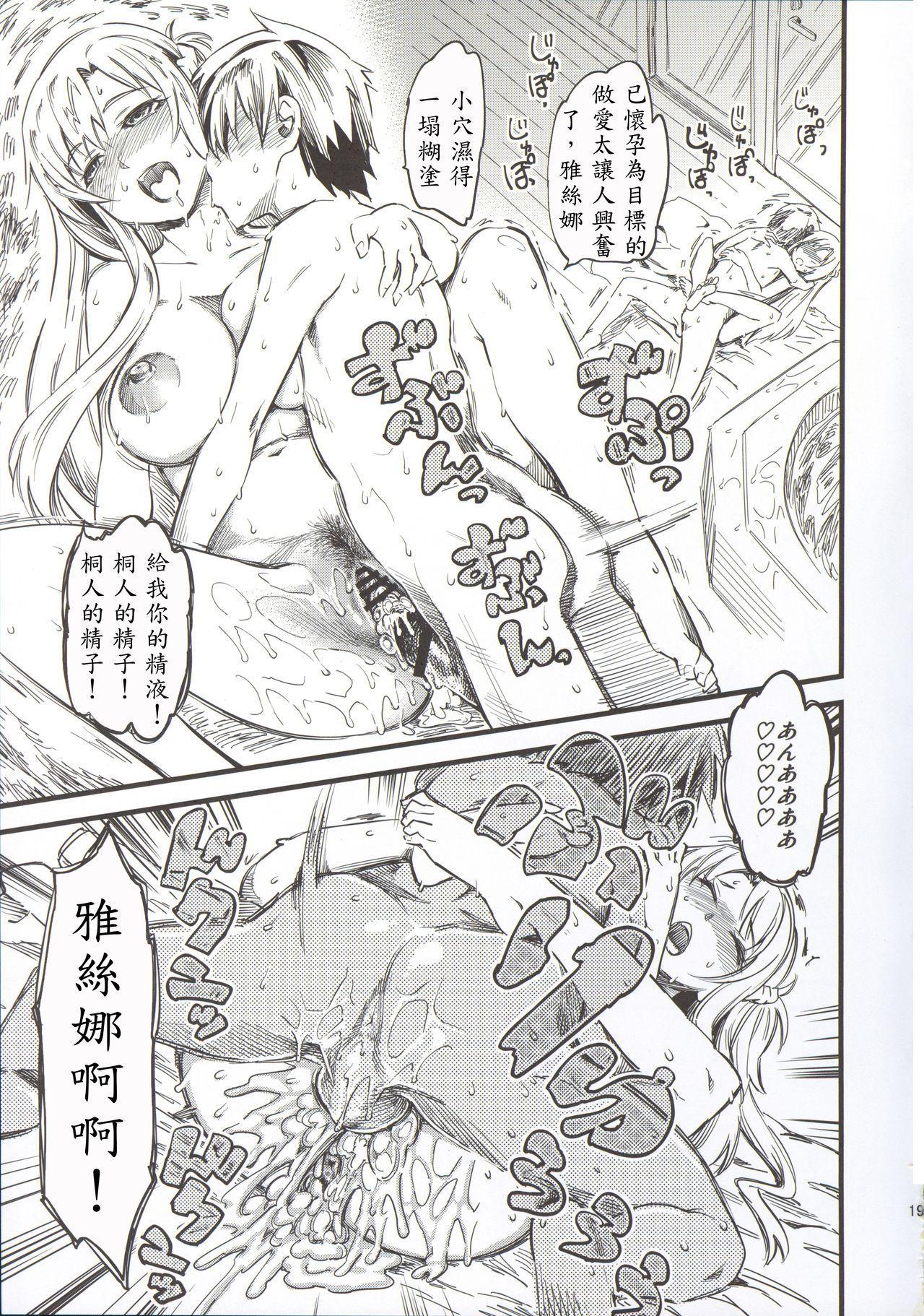 Seisai wa Gomu-nashi Sex 20