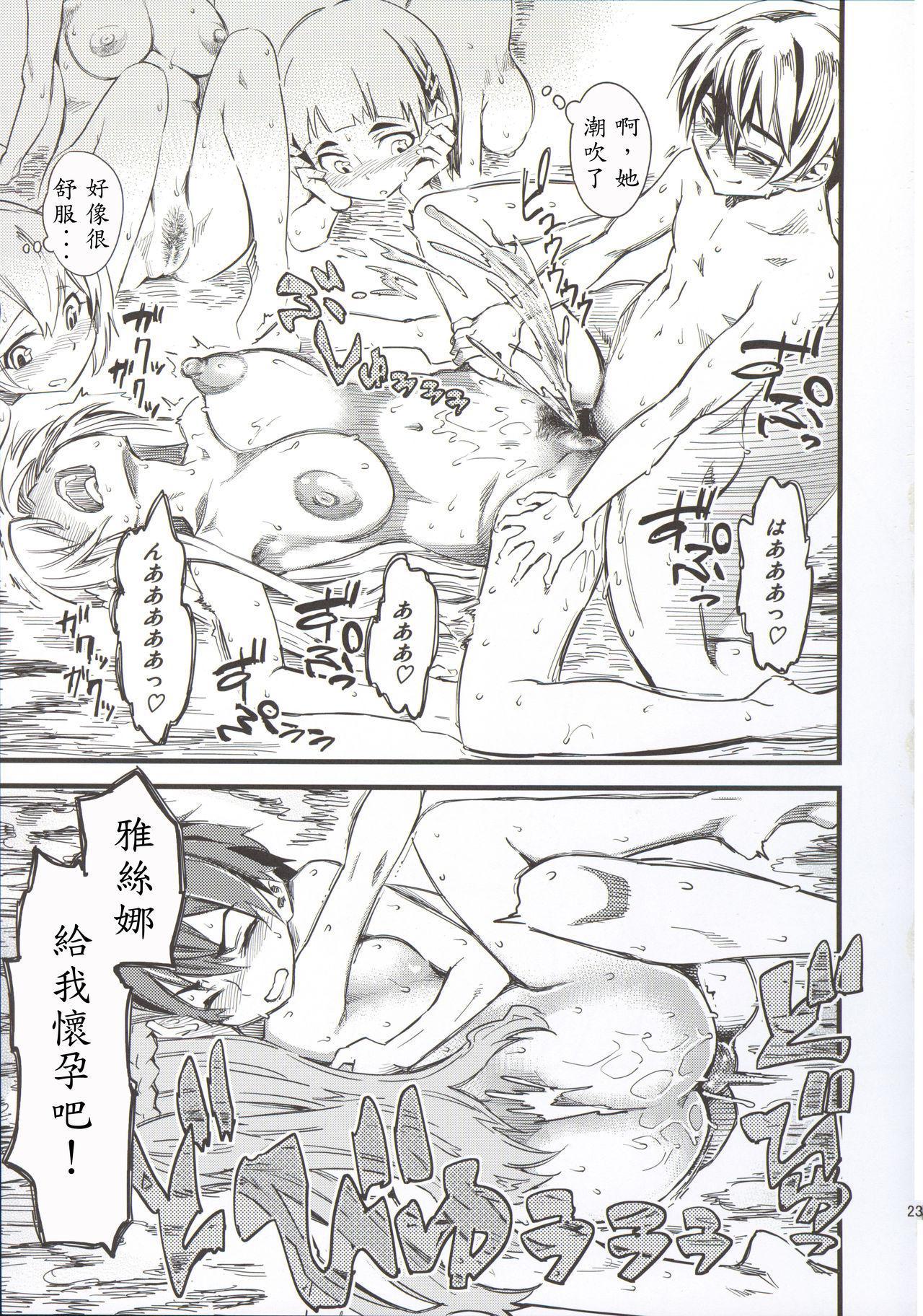 Seisai wa Gomu-nashi Sex 24