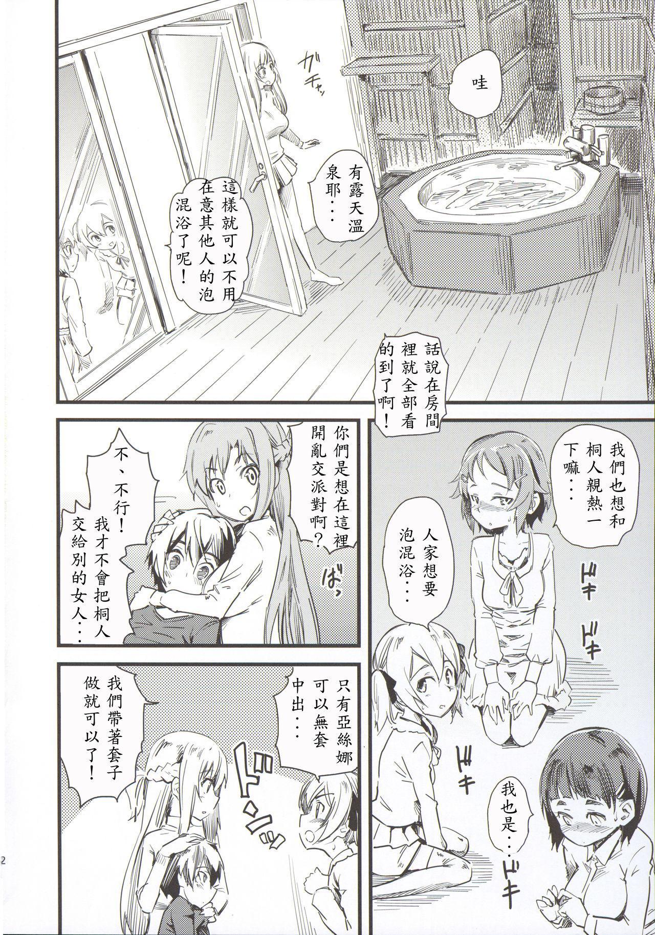 Seisai wa Gomu-nashi Sex 3