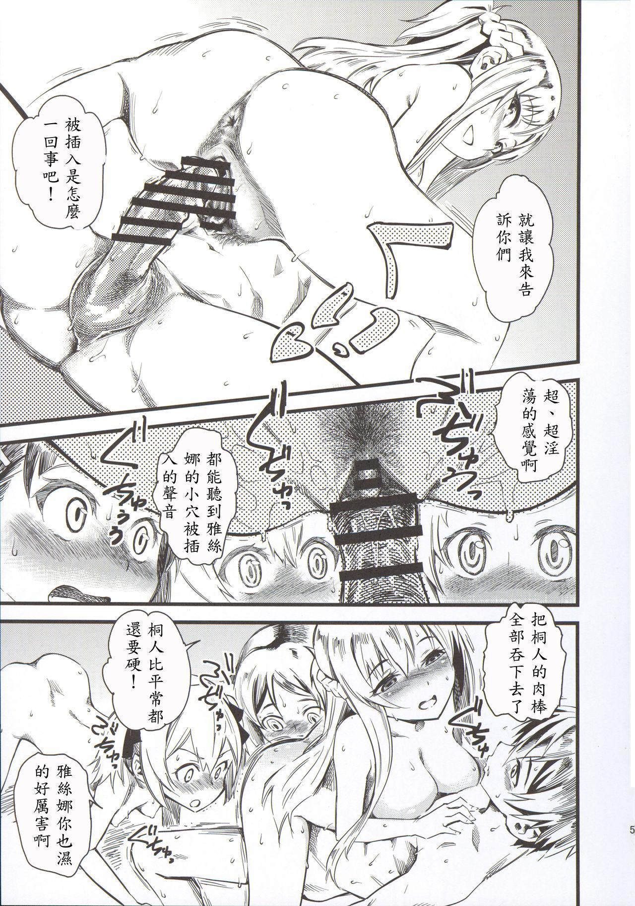 Seisai wa Gomu-nashi Sex 6