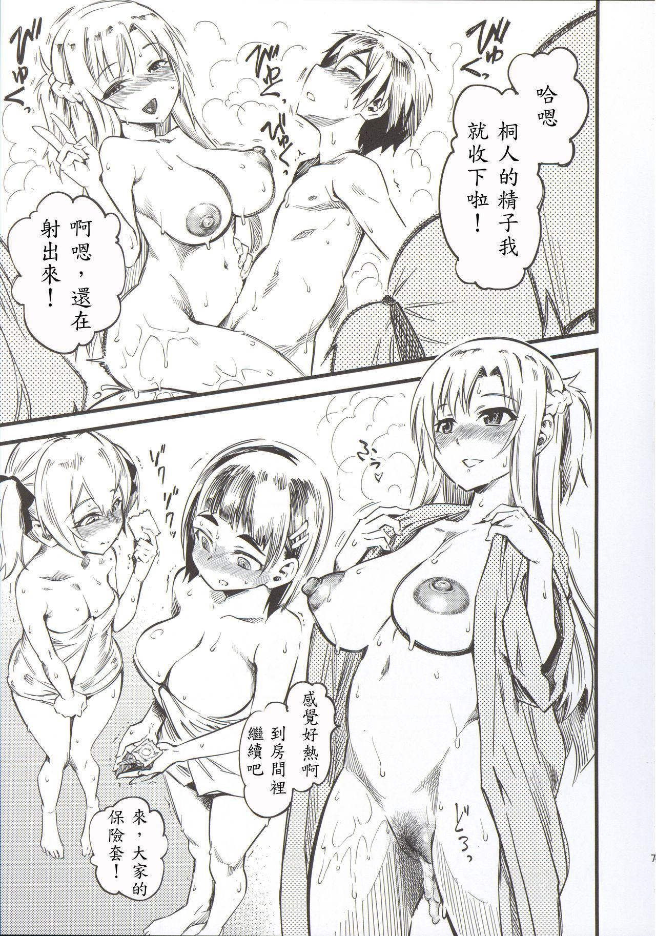 Seisai wa Gomu-nashi Sex 8