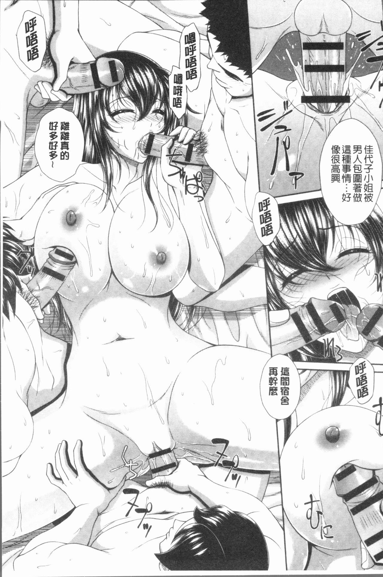 Ryoujoku Shiritsu Gangimari Gakuen | 凌辱私立陶醉沉淪學園 128