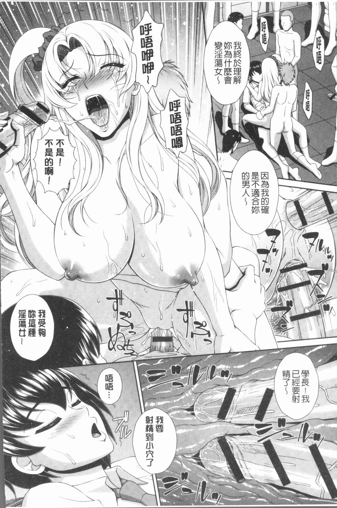 Ryoujoku Shiritsu Gangimari Gakuen | 凌辱私立陶醉沉淪學園 149