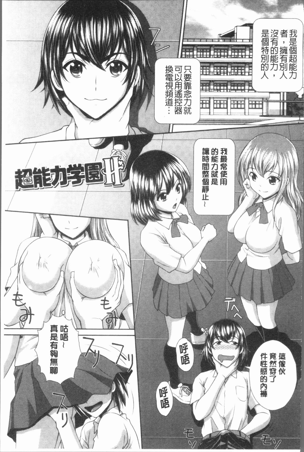 Ryoujoku Shiritsu Gangimari Gakuen | 凌辱私立陶醉沉淪學園 200