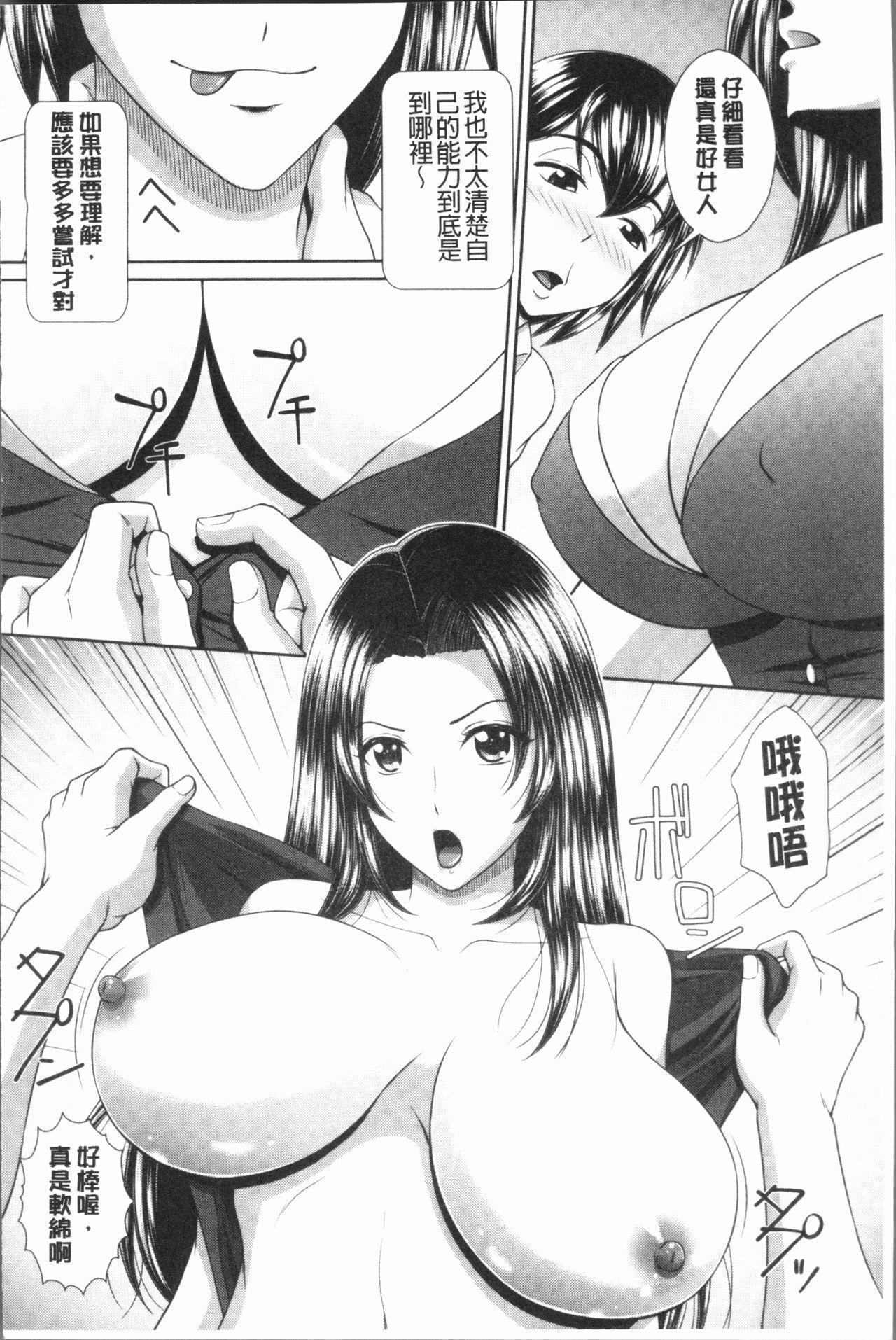 Ryoujoku Shiritsu Gangimari Gakuen | 凌辱私立陶醉沉淪學園 203