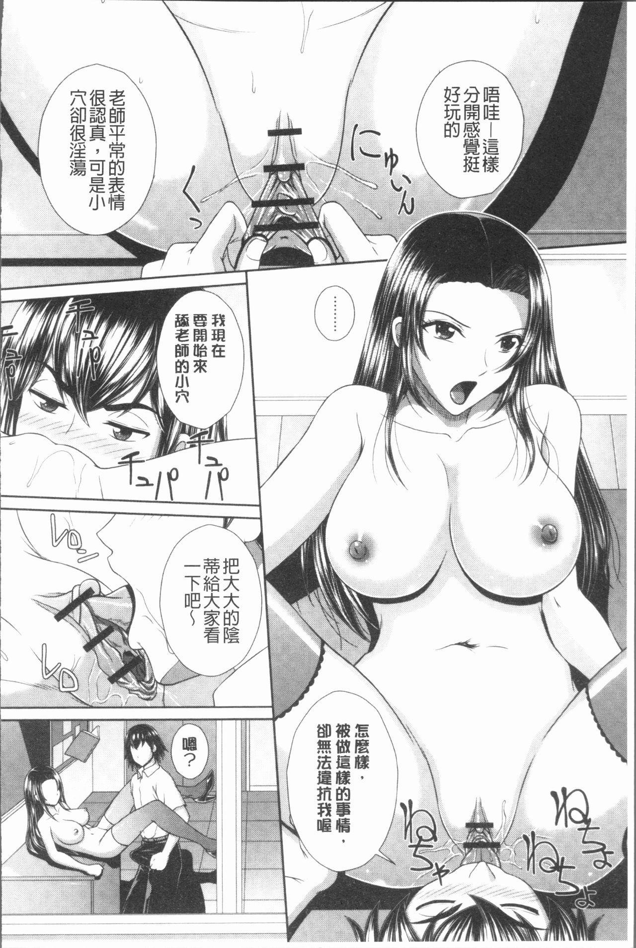 Ryoujoku Shiritsu Gangimari Gakuen | 凌辱私立陶醉沉淪學園 205