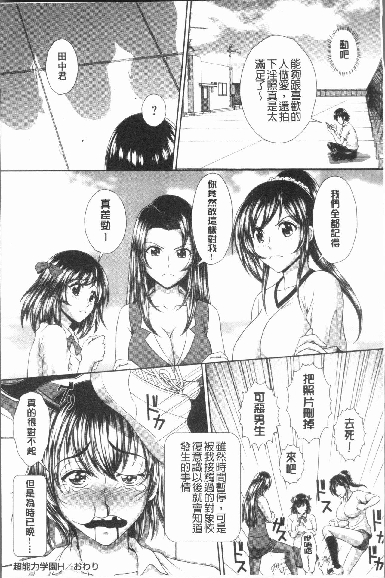Ryoujoku Shiritsu Gangimari Gakuen | 凌辱私立陶醉沉淪學園 215