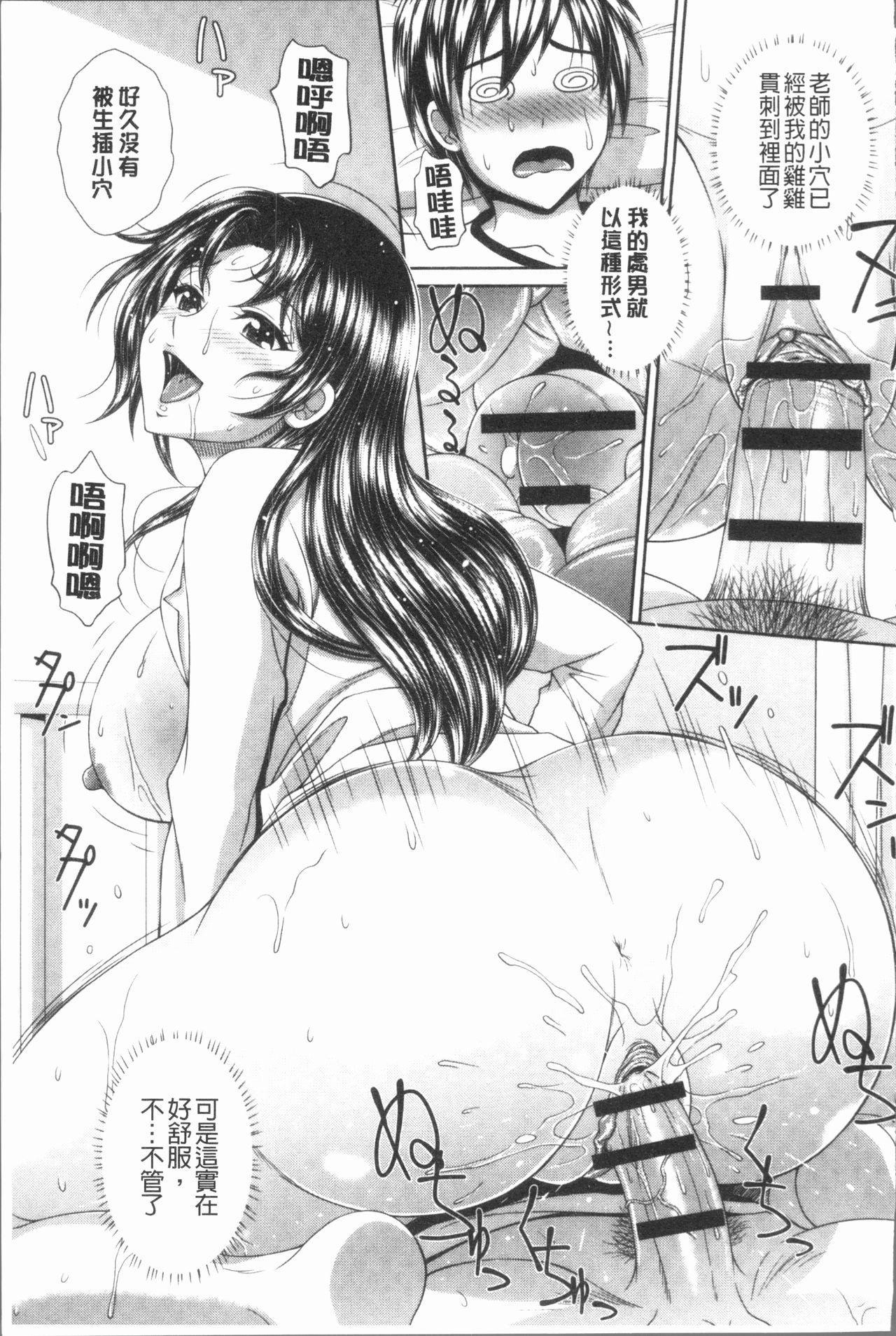 Ryoujoku Shiritsu Gangimari Gakuen | 凌辱私立陶醉沉淪學園 222