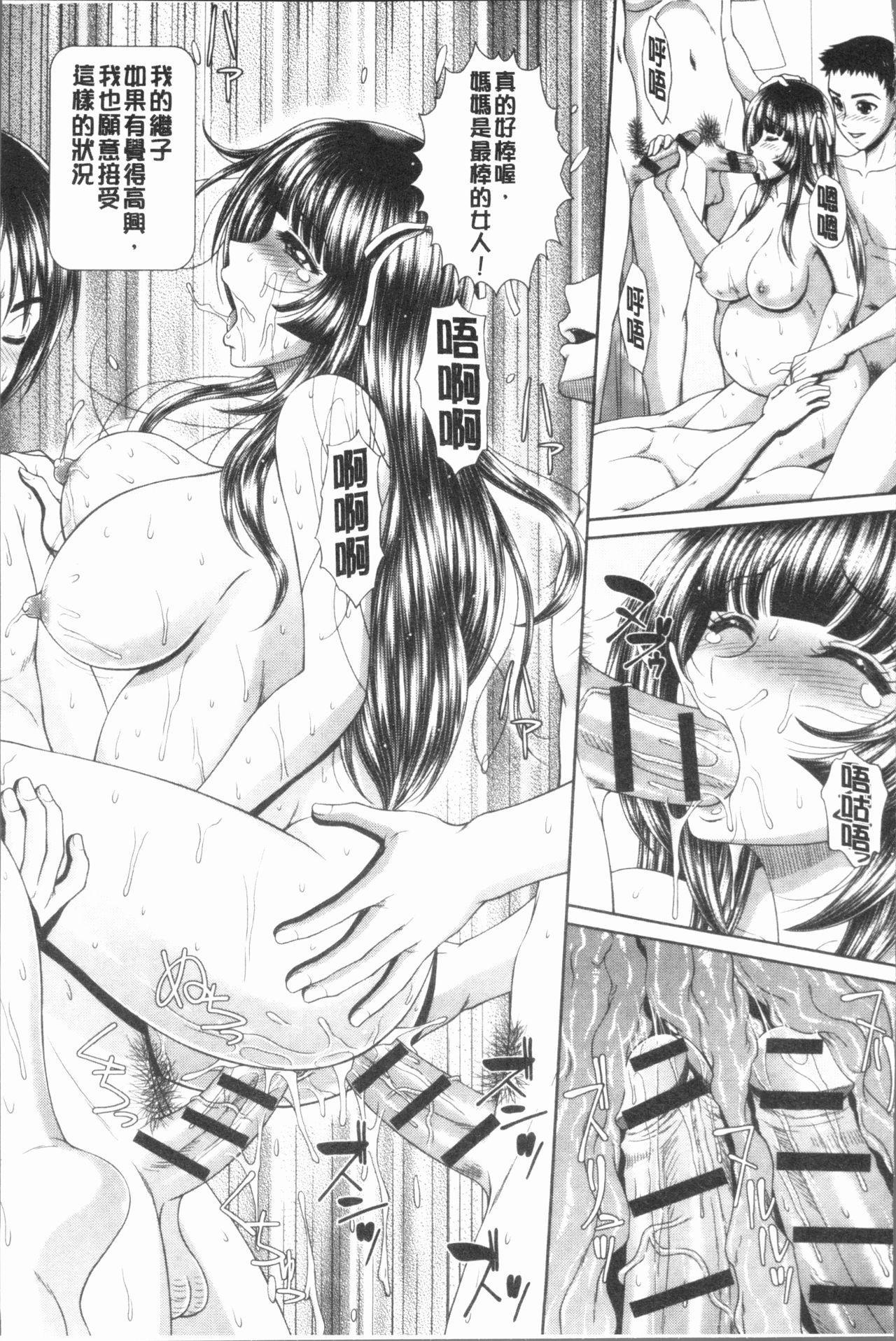 Ryoujoku Shiritsu Gangimari Gakuen | 凌辱私立陶醉沉淪學園 52