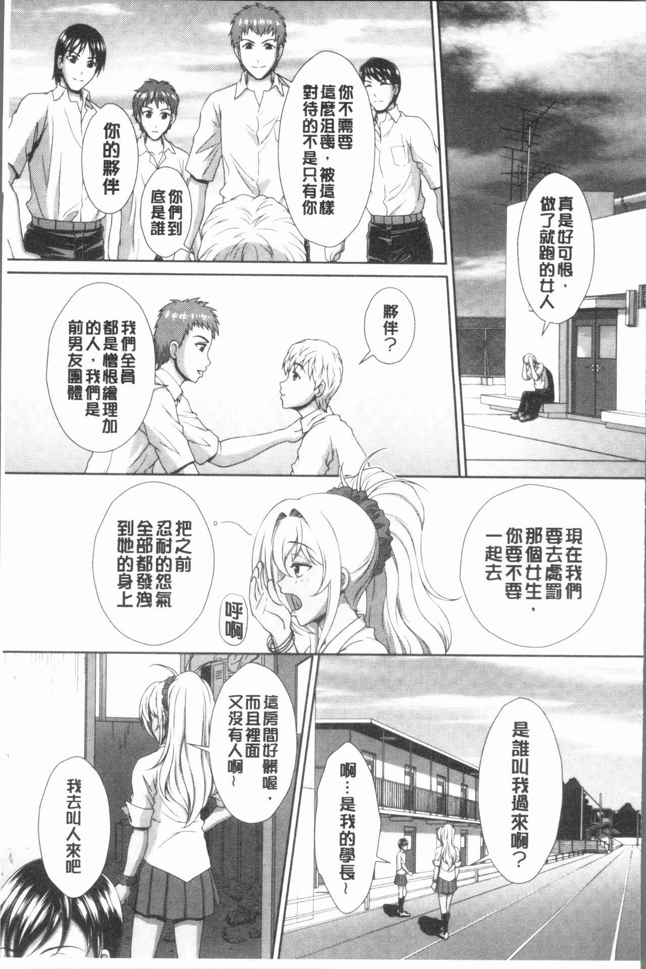 Ryoujoku Shiritsu Gangimari Gakuen | 凌辱私立陶醉沉淪學園 60