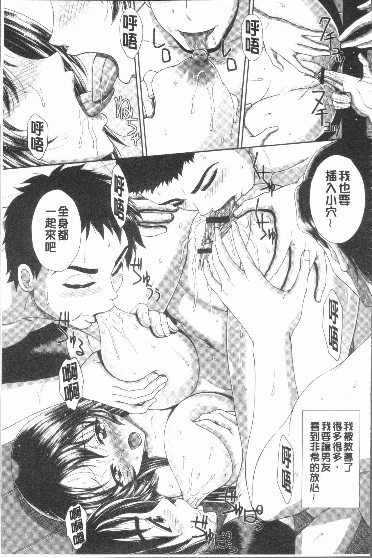 Ryoujoku Shiritsu Gangimari Gakuen | 凌辱私立陶醉沉淪學園 88