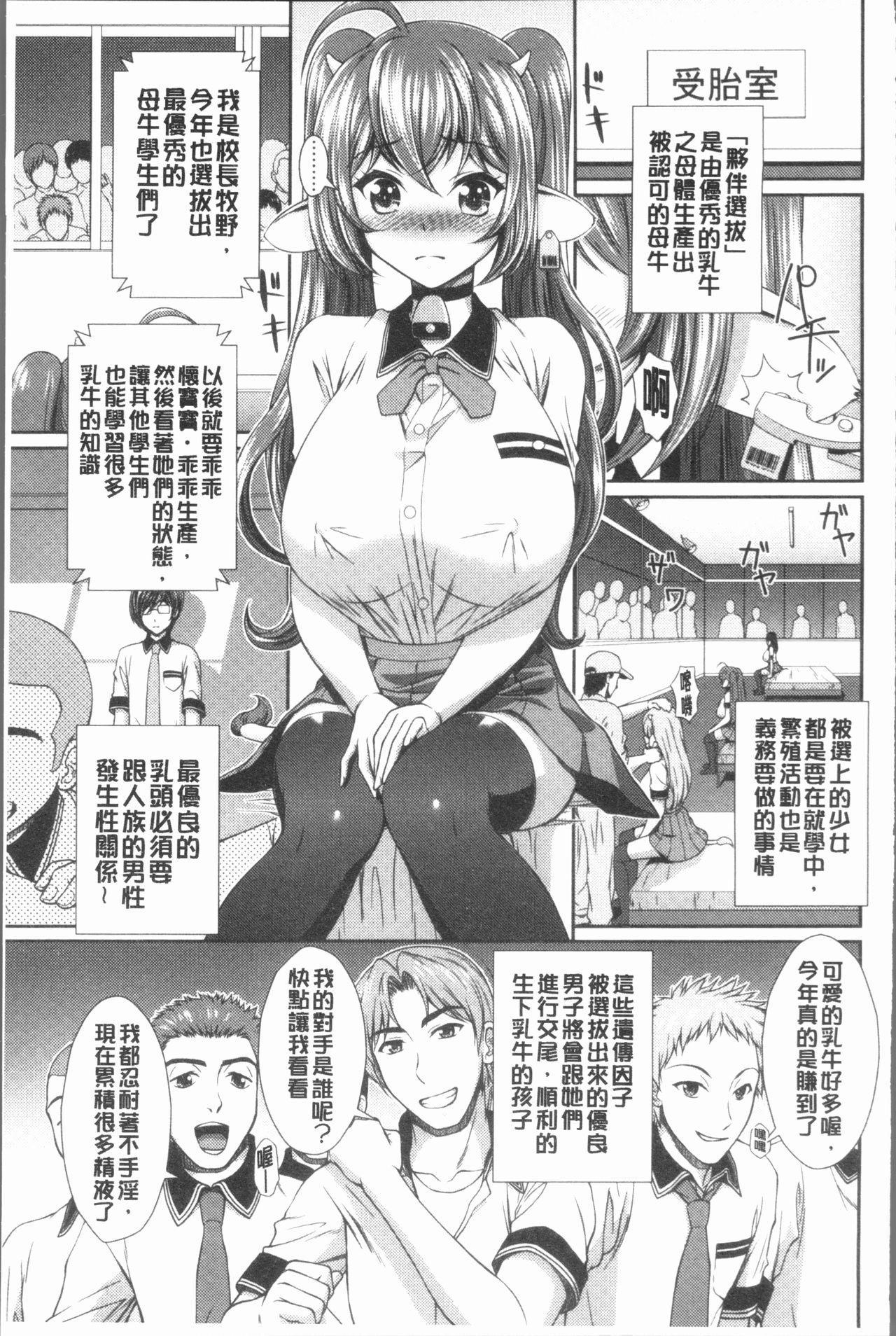 Ryoujoku Shiritsu Gangimari Gakuen | 凌辱私立陶醉沉淪學園 98