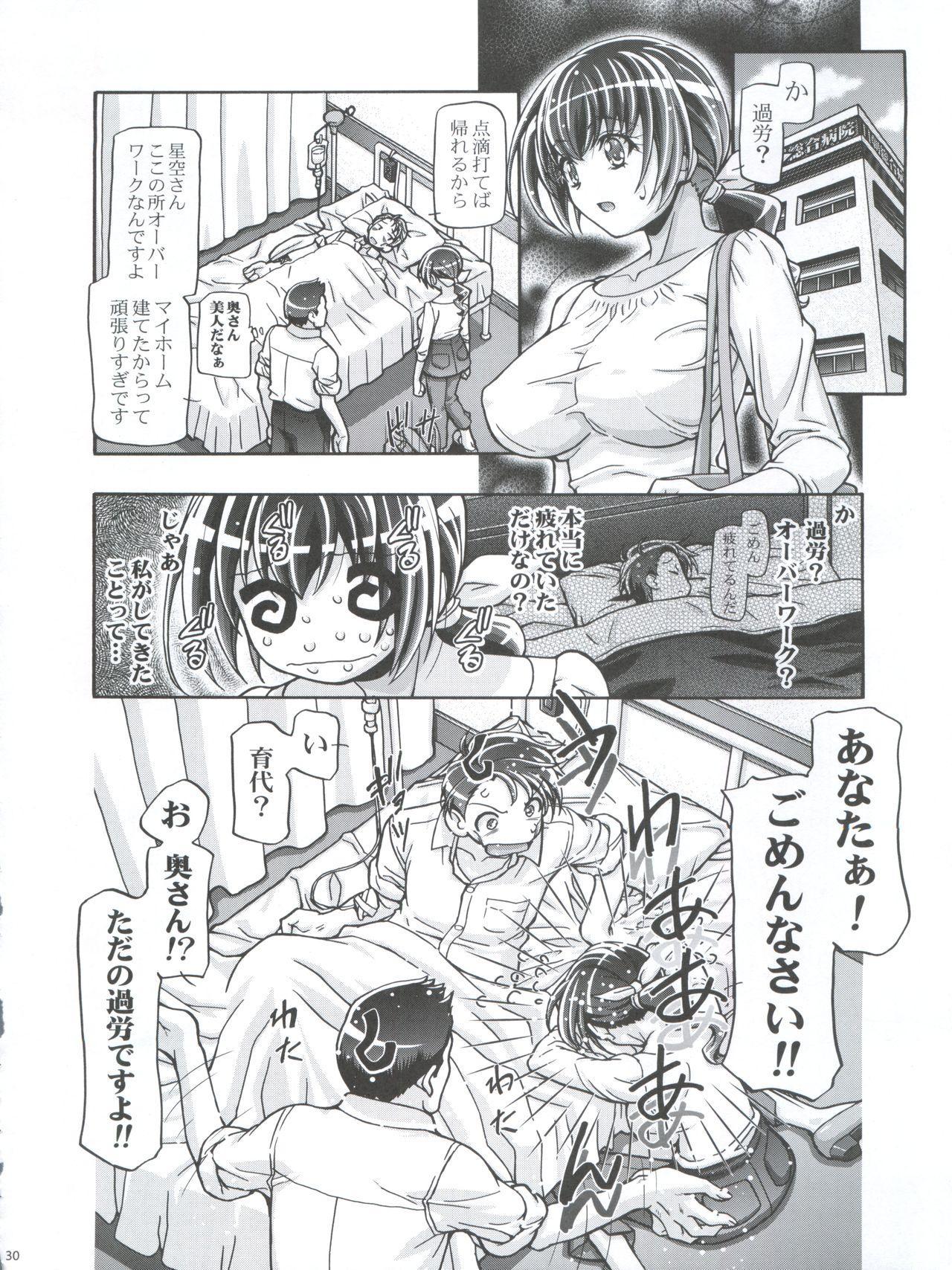 Smile Mama Cure 29