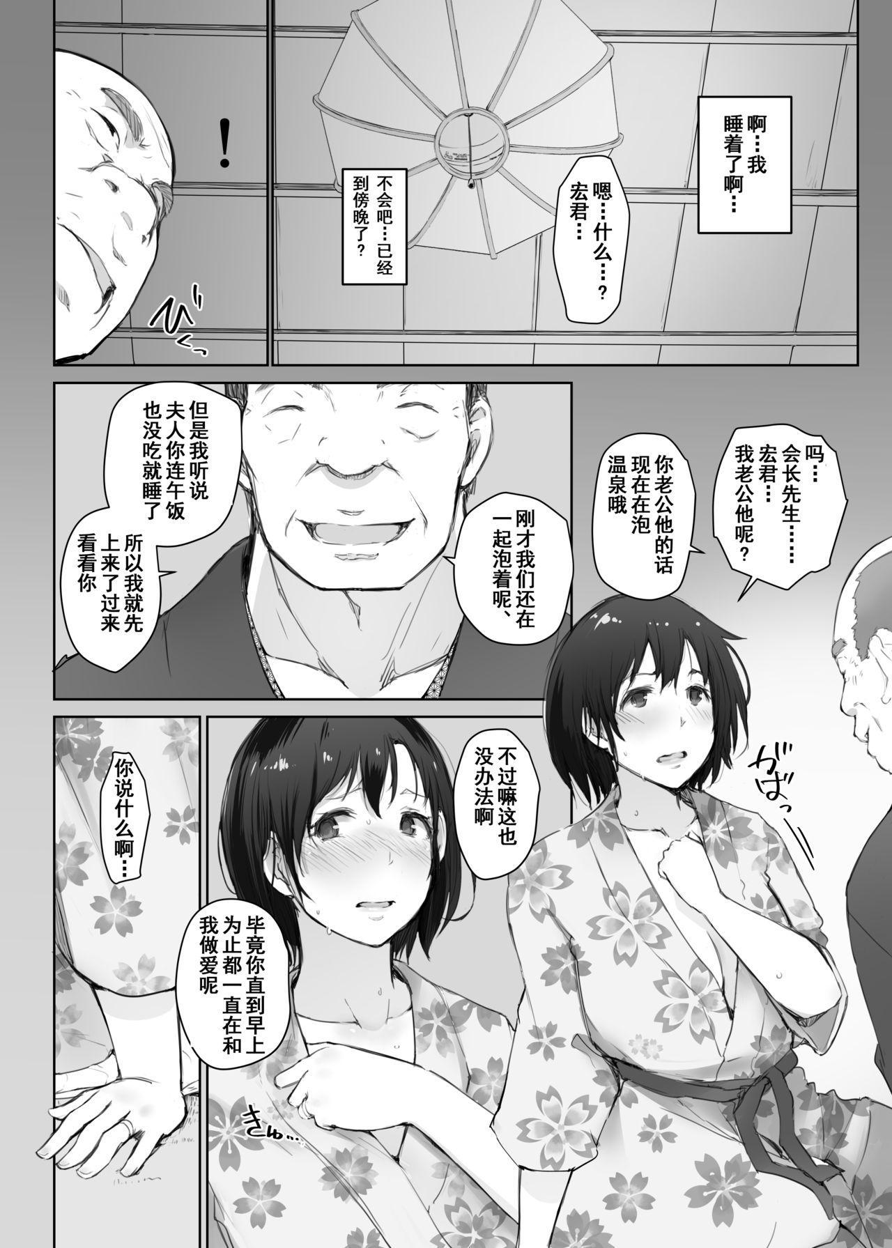 Hitozuma to NTR Chounai Ryokou 10