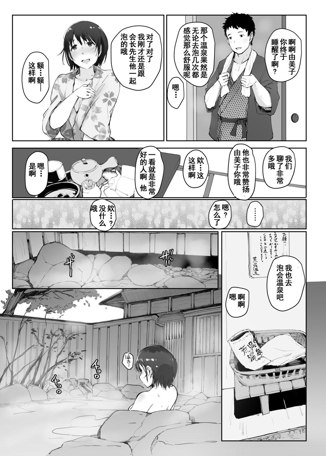 Hitozuma to NTR Chounai Ryokou 13