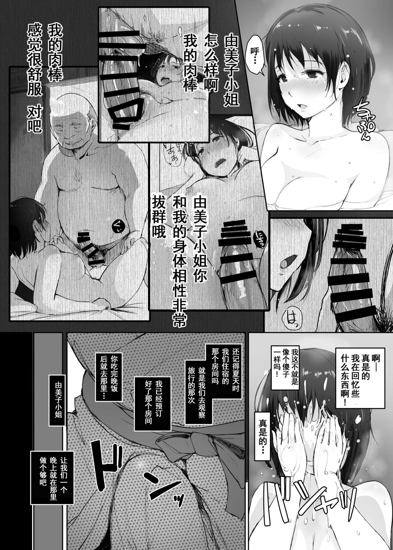 Hitozuma to NTR Chounai Ryokou 14