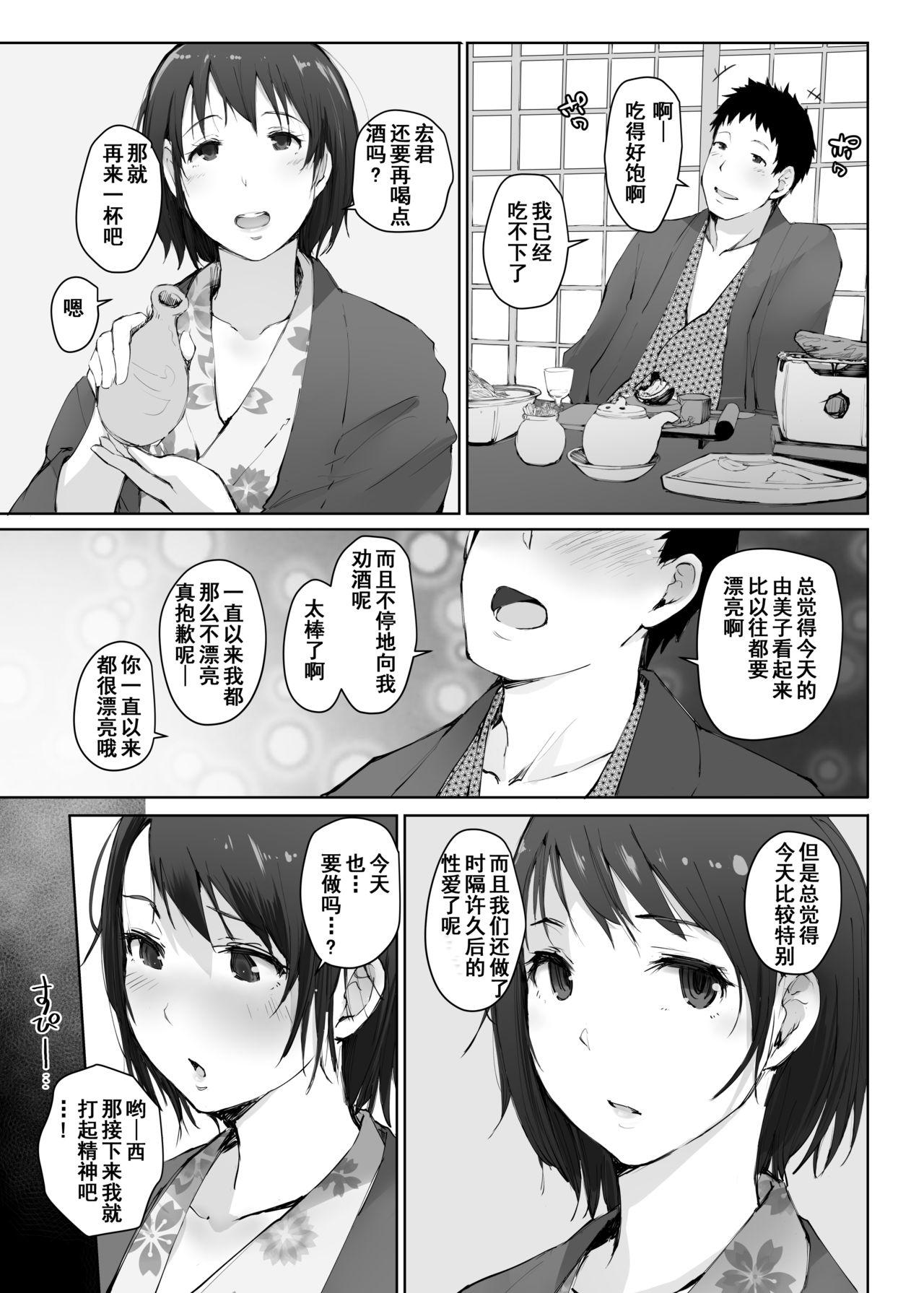 Hitozuma to NTR Chounai Ryokou 15