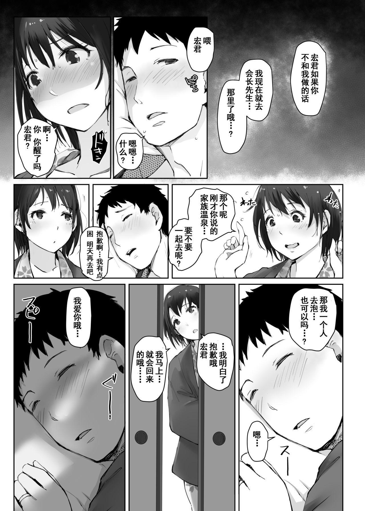 Hitozuma to NTR Chounai Ryokou 17