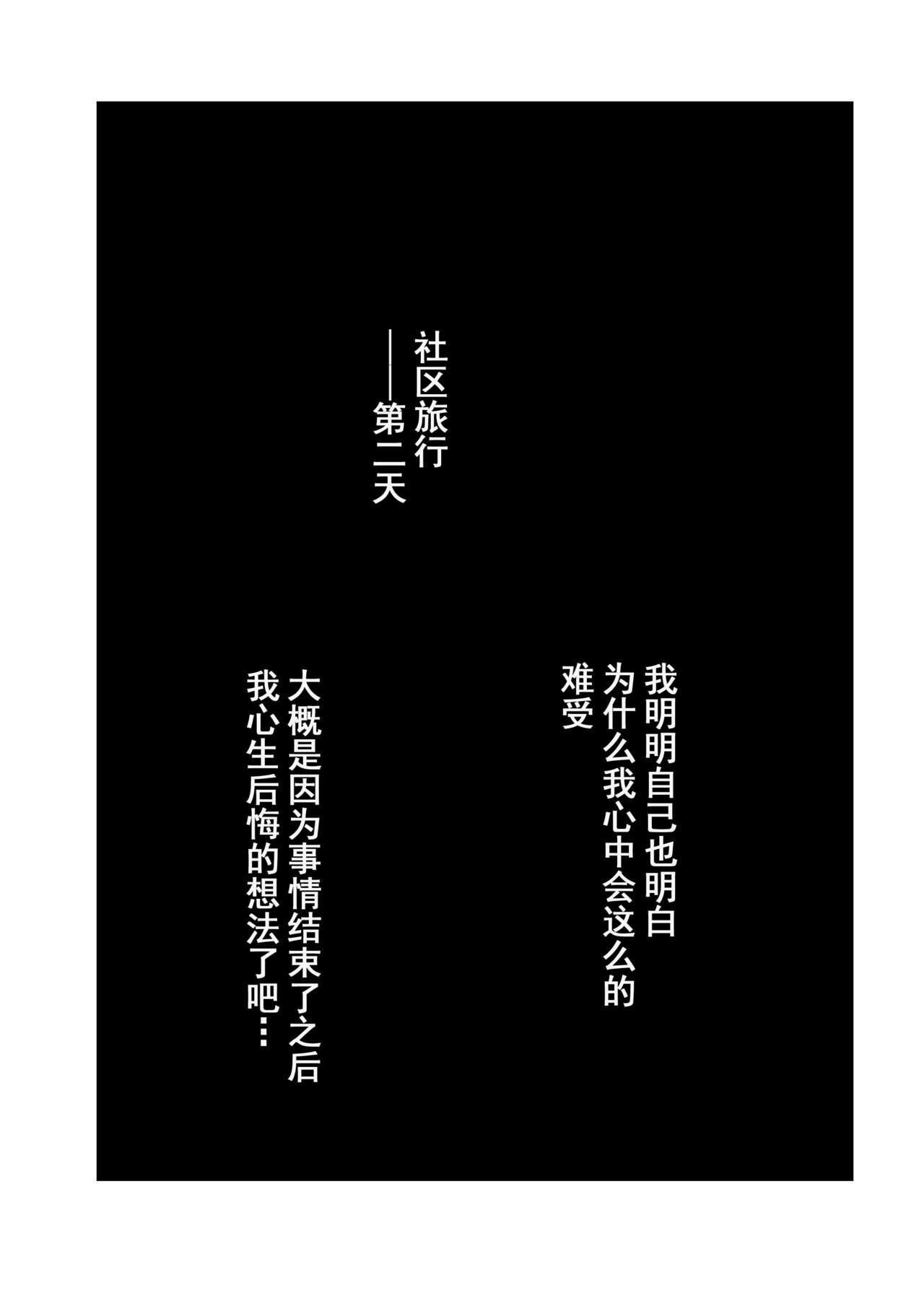 Hitozuma to NTR Chounai Ryokou 1