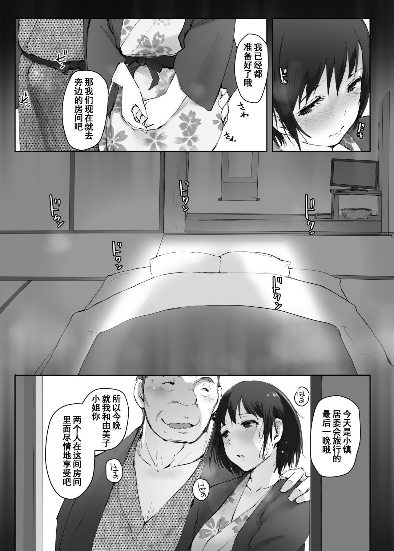 Hitozuma to NTR Chounai Ryokou 19