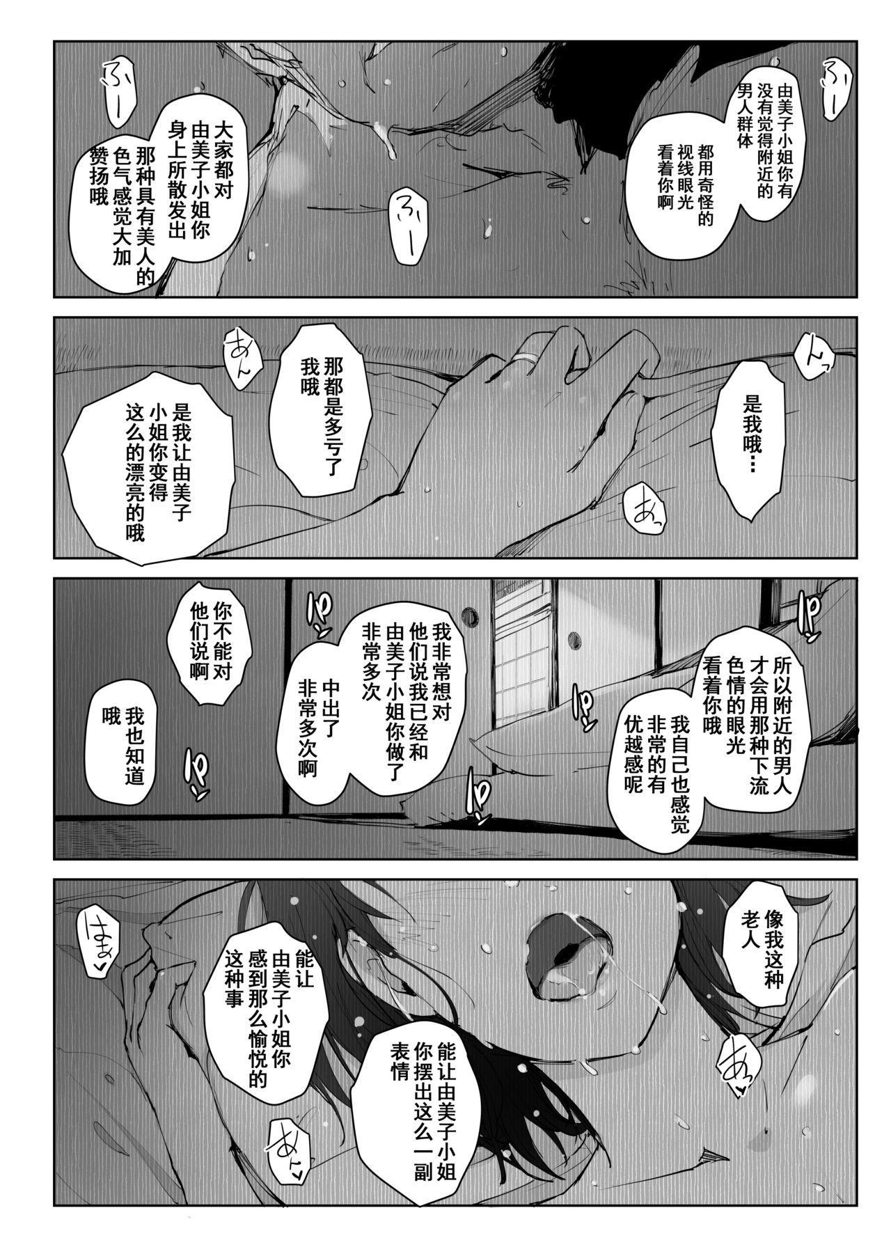 Hitozuma to NTR Chounai Ryokou 30