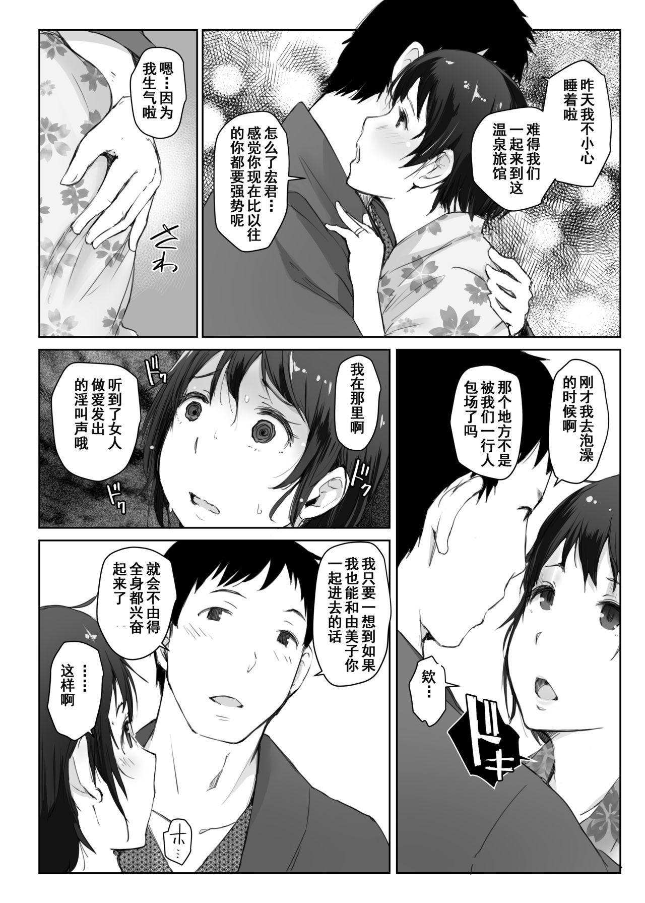Hitozuma to NTR Chounai Ryokou 4