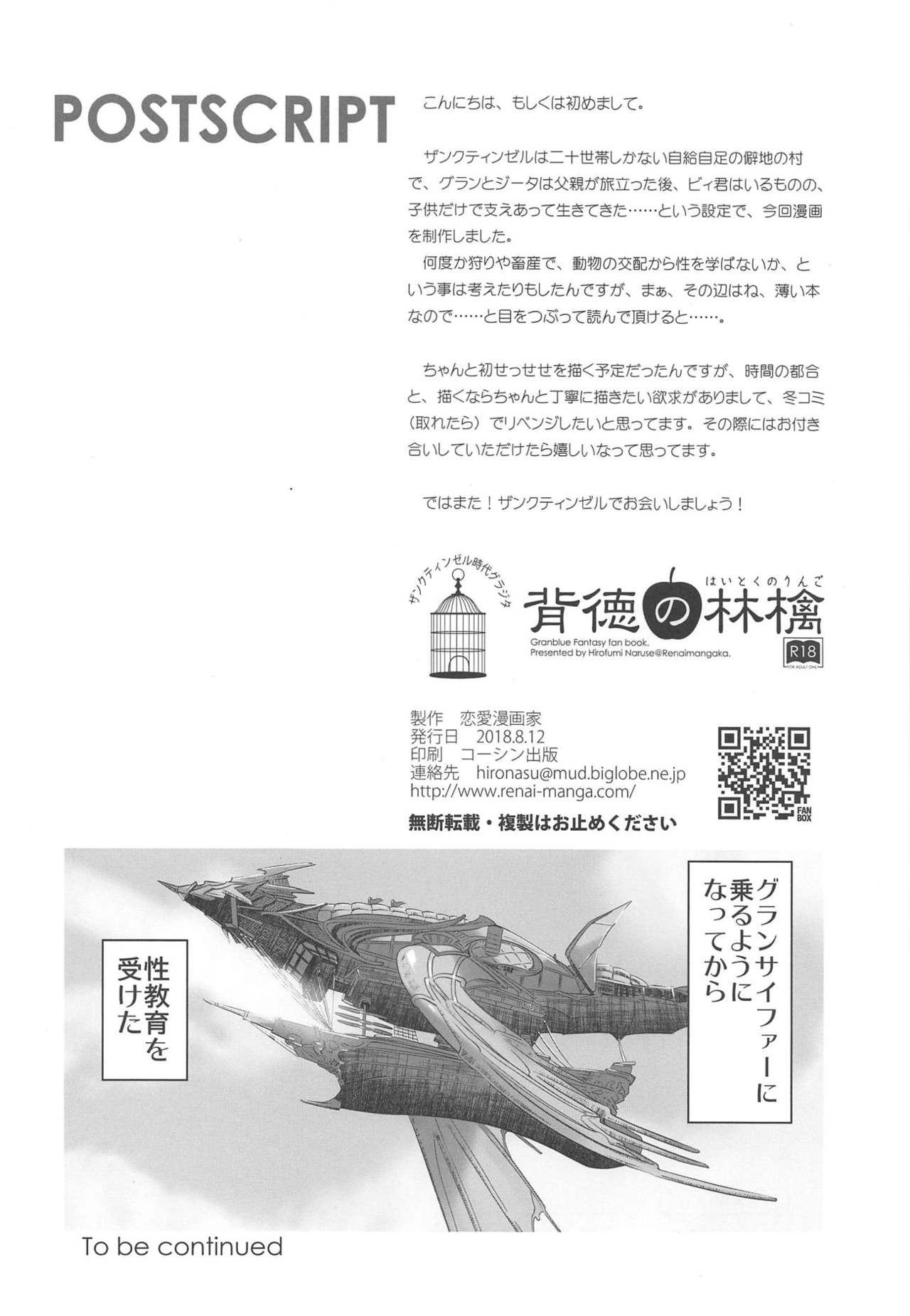 Haitoku no Ringo 24