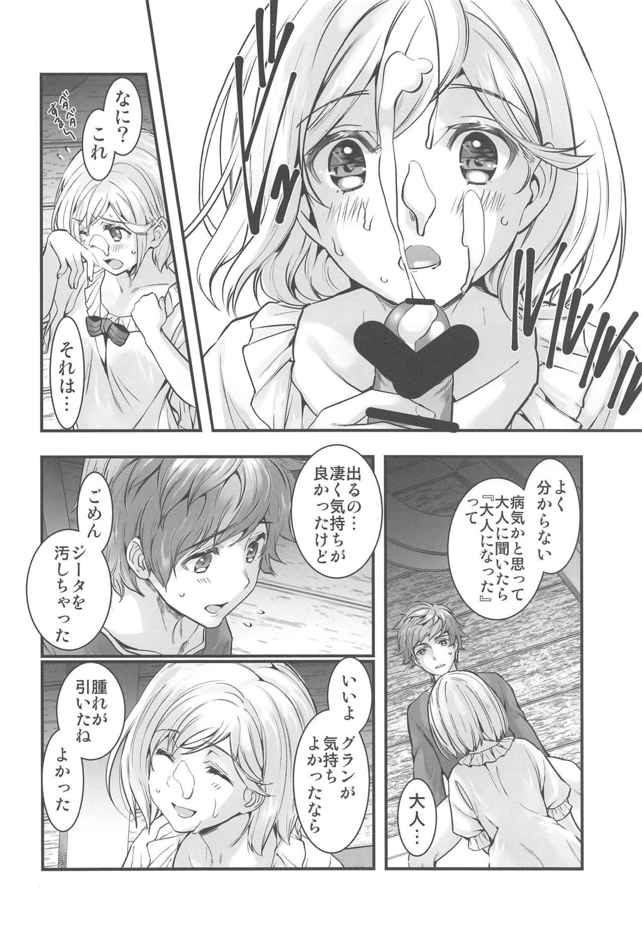 Haitoku no Ringo 8