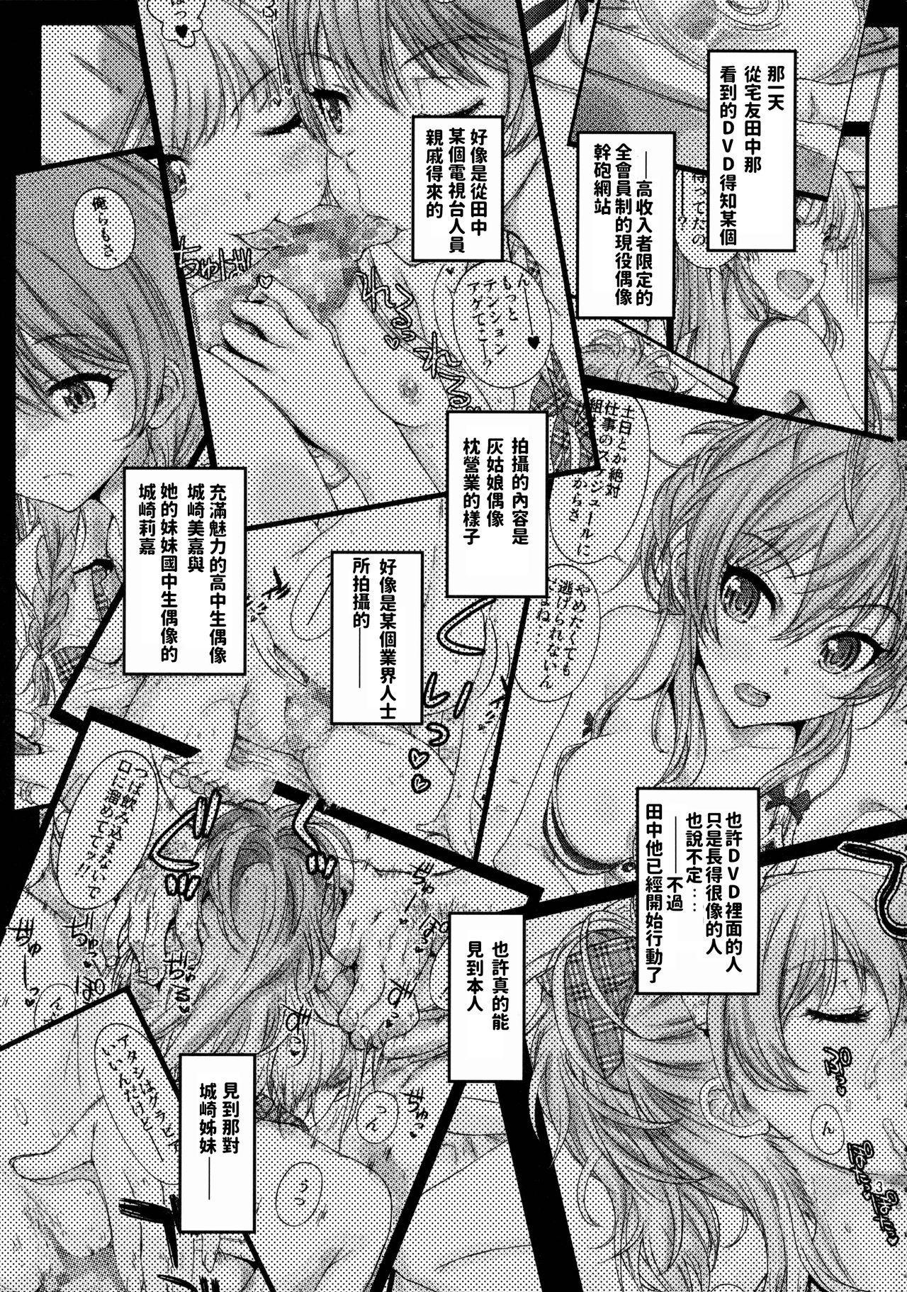 Uchira no Donna Tokoro ni Doki Doki Suru? 1