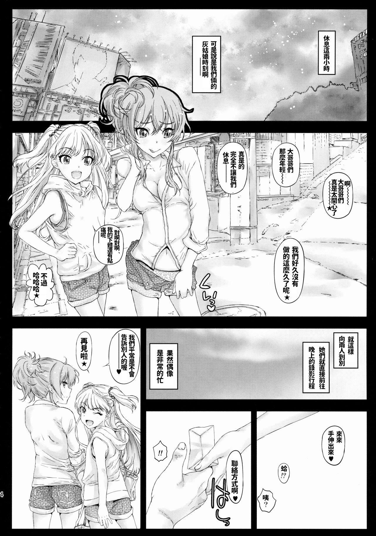 Uchira no Donna Tokoro ni Doki Doki Suru? 22