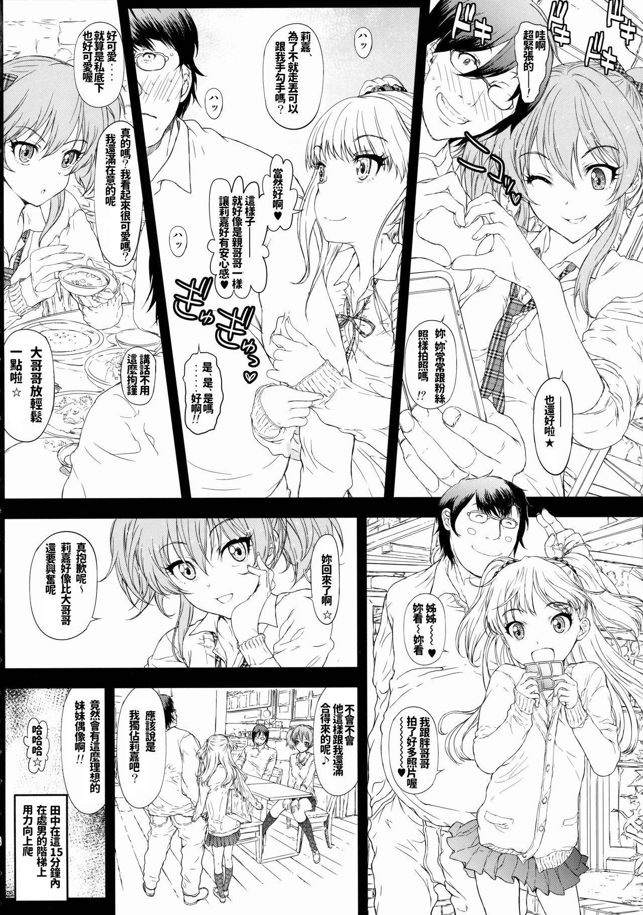 Uchira no Donna Tokoro ni Doki Doki Suru? 6