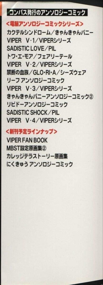 Viper V-4 178