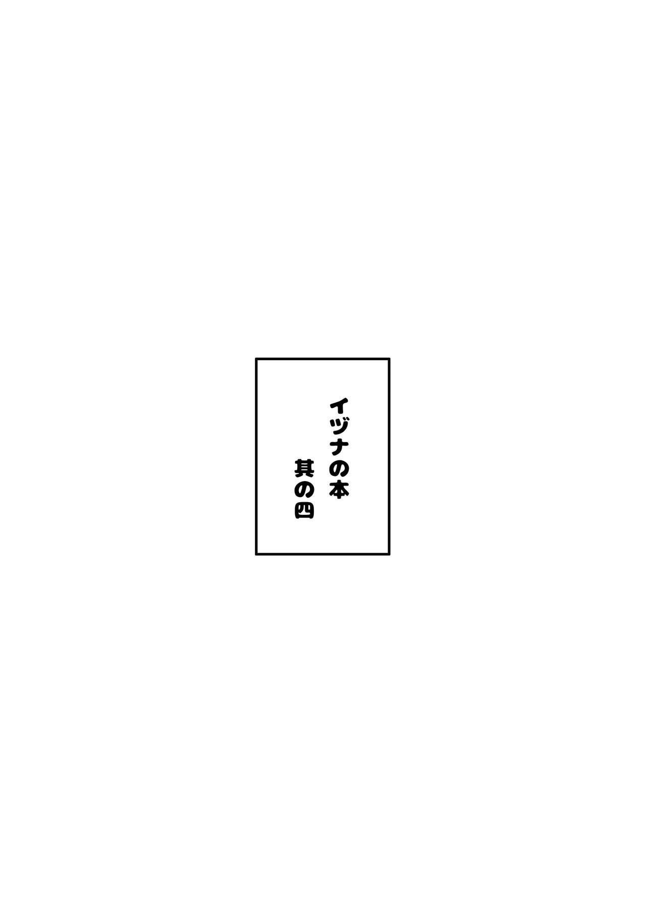 Izuna no Hon Sono Yon 1
