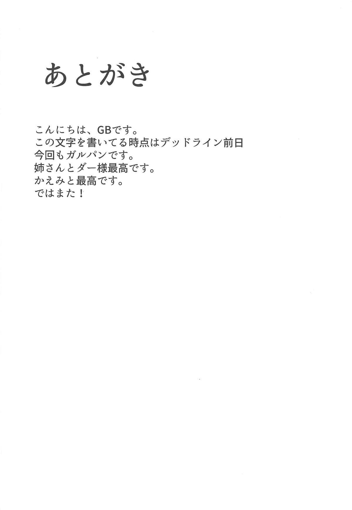 DarMaho → MahoDar 16