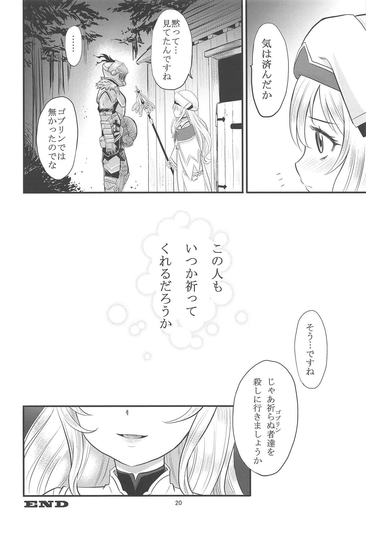 Inoru Mono-tachi 18