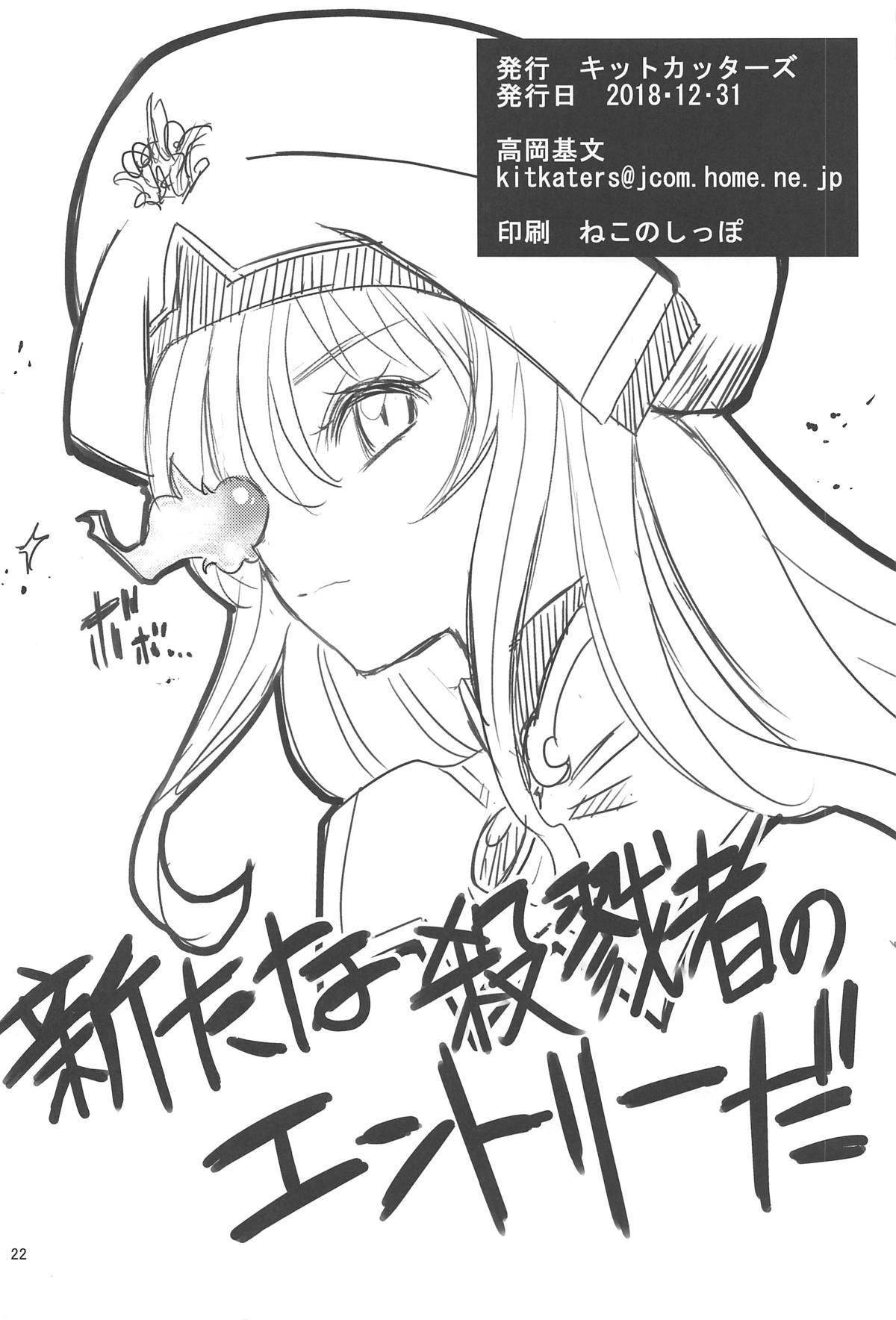 Inoru Mono-tachi 20