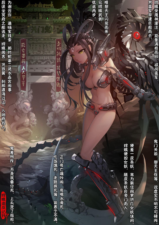 A Rebel's Journey:  Chang'e 110